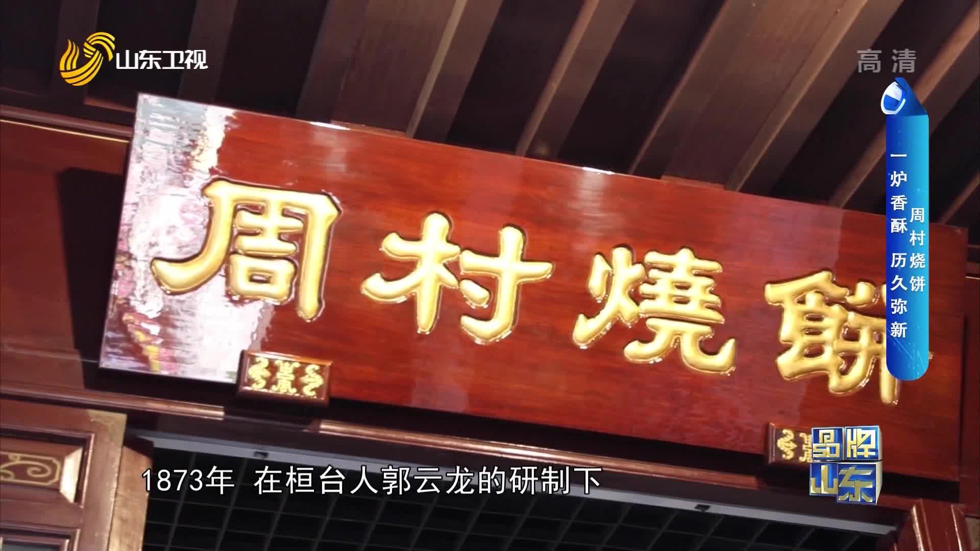 【品牌馨对话】周村烧饼:一炉香酥 历久弥新