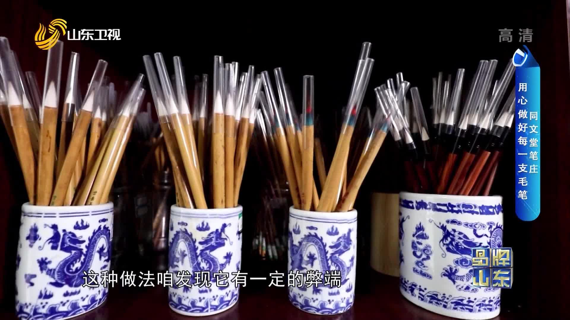 【品牌新势力】同文堂笔庄:用心做好每一支毛笔