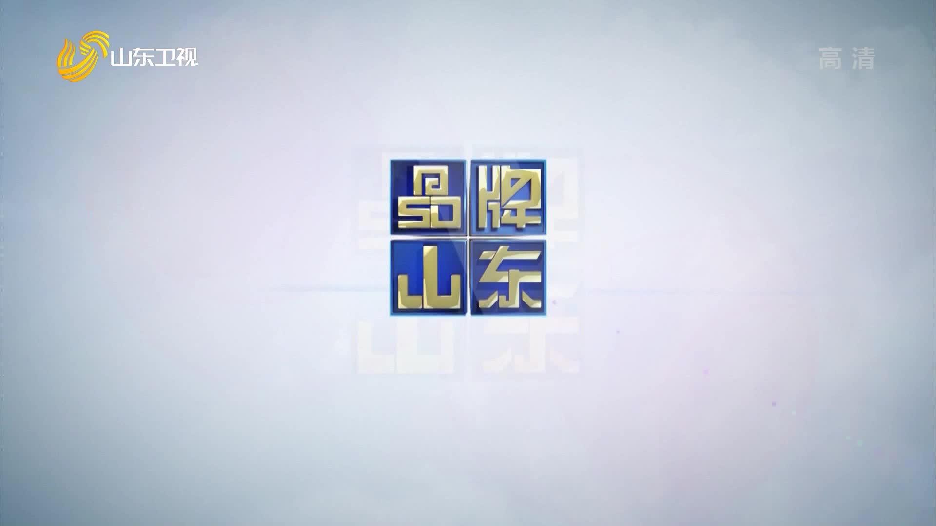 2021年02月28日《品牌山东》完整版