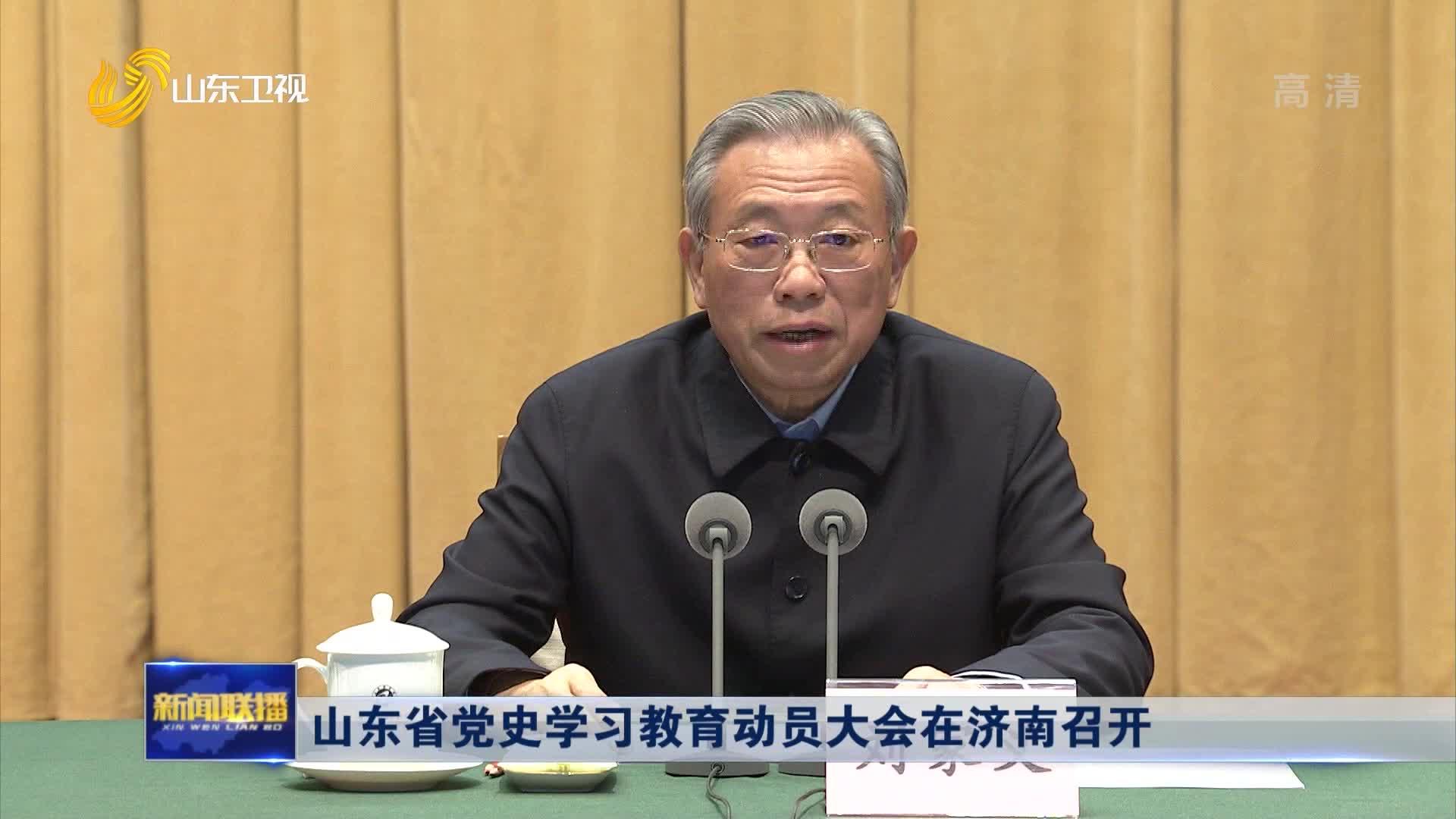 山东省党史学习教育动员大会在济南召开