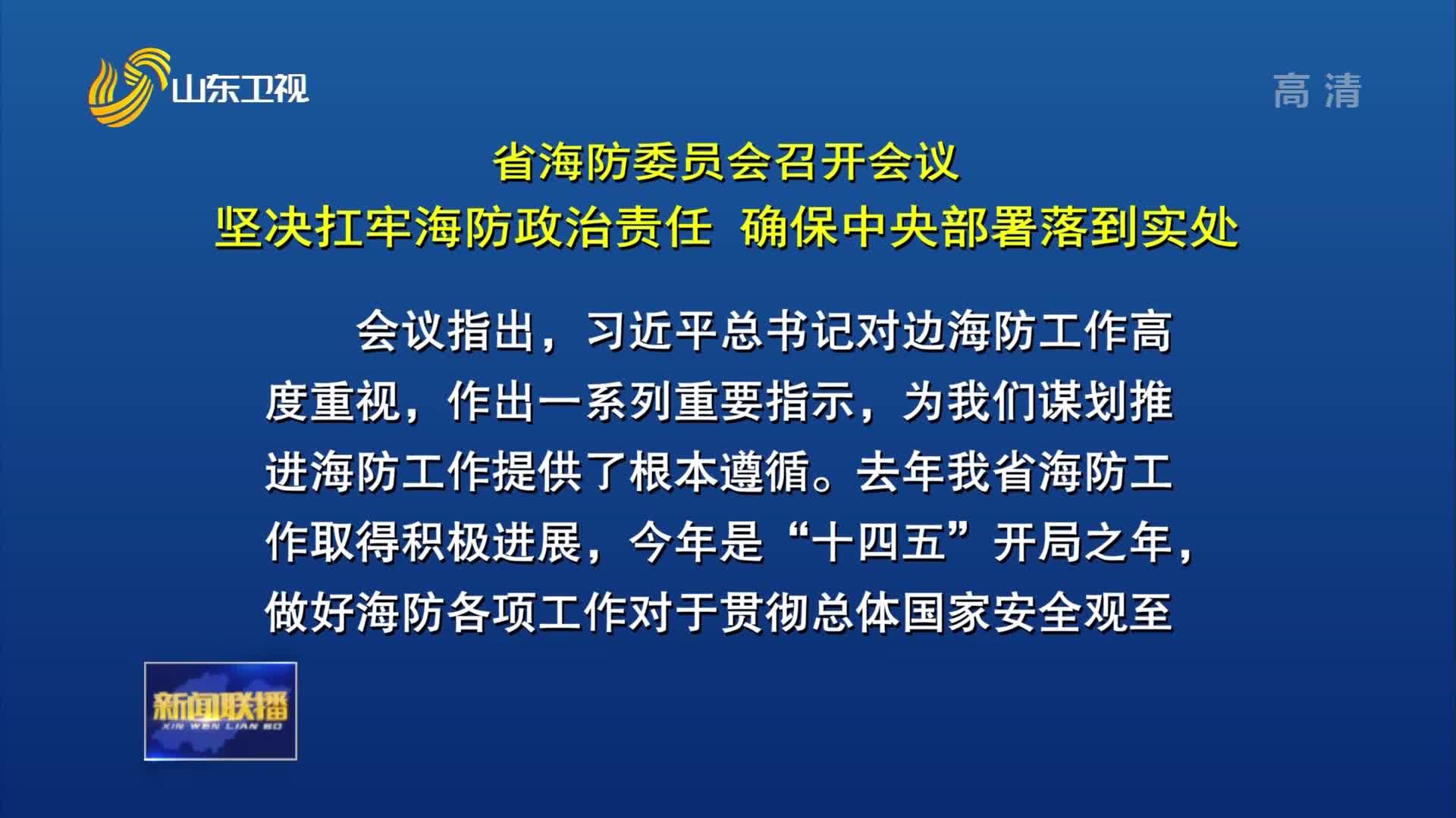 省海防委员会召开会议 坚决扛牢海防政治责任 确保中央部署落到实处