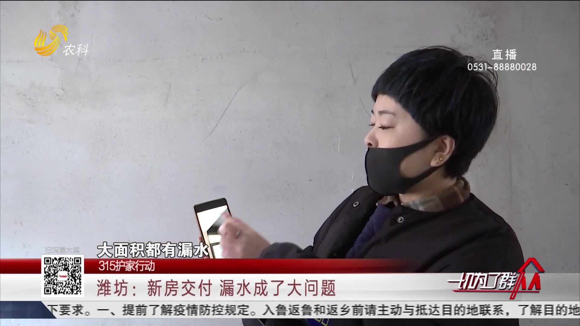 【315护家行动】潍坊:新房交付漏水成了大问题