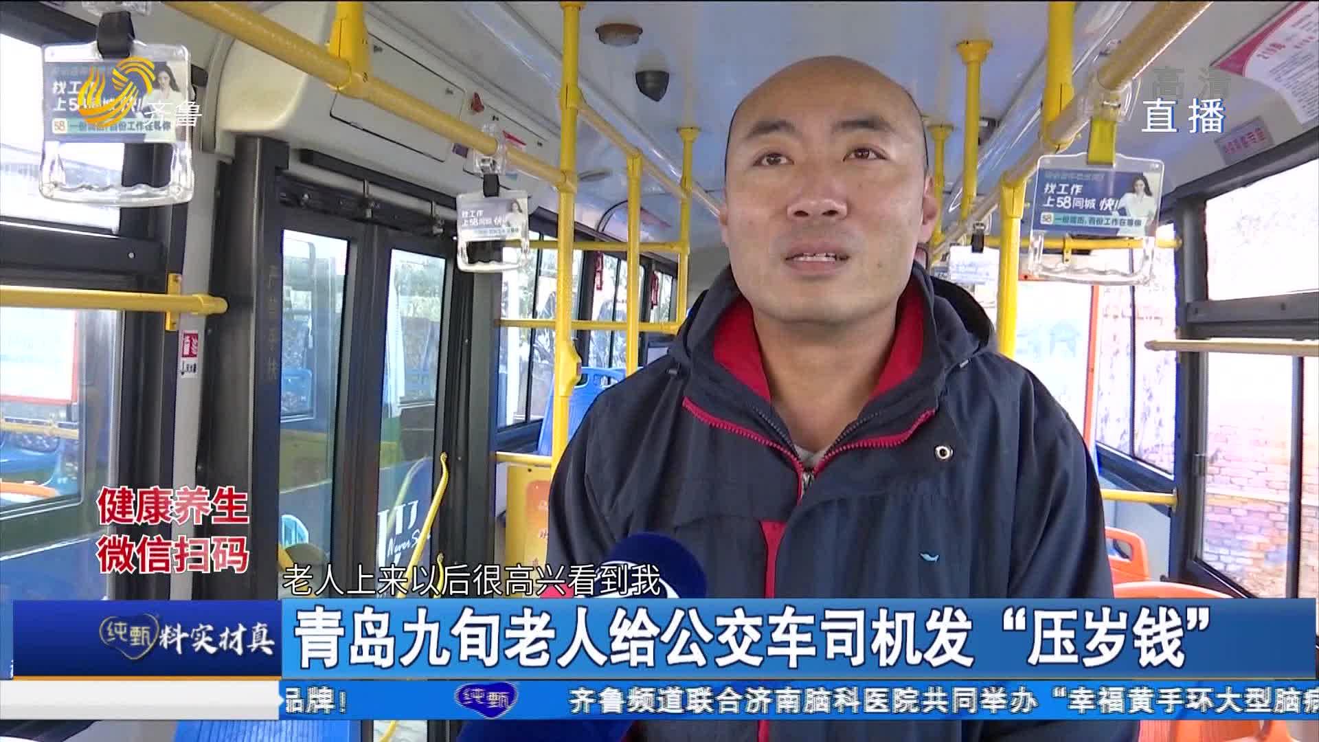 """青岛九旬老人给公交车司机发""""压岁钱"""""""