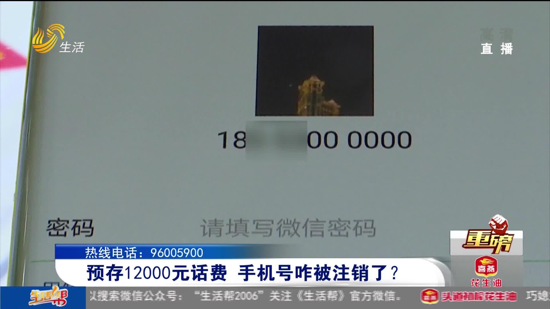 【重磅】预存12000元话费 手机号咋被注销了?