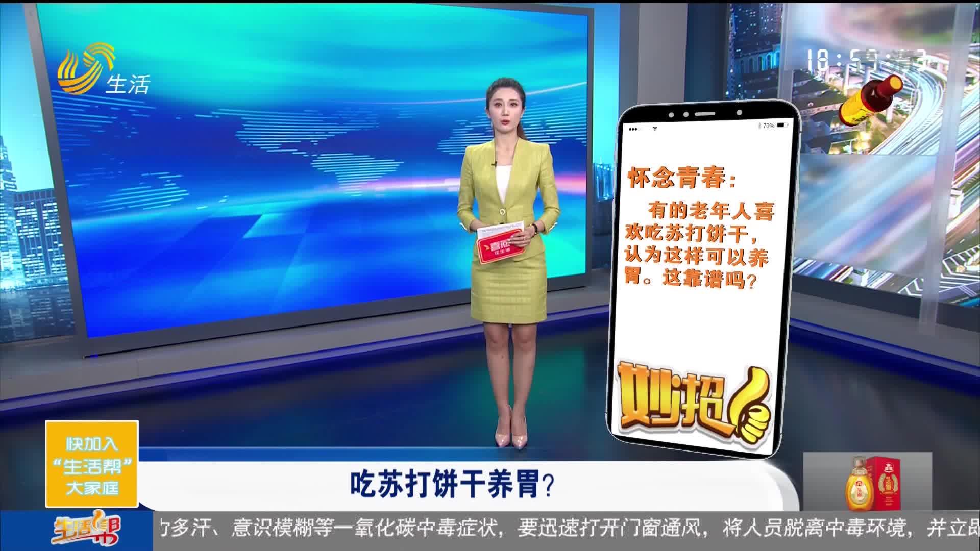 妙招:吃苏打饼干养胃?