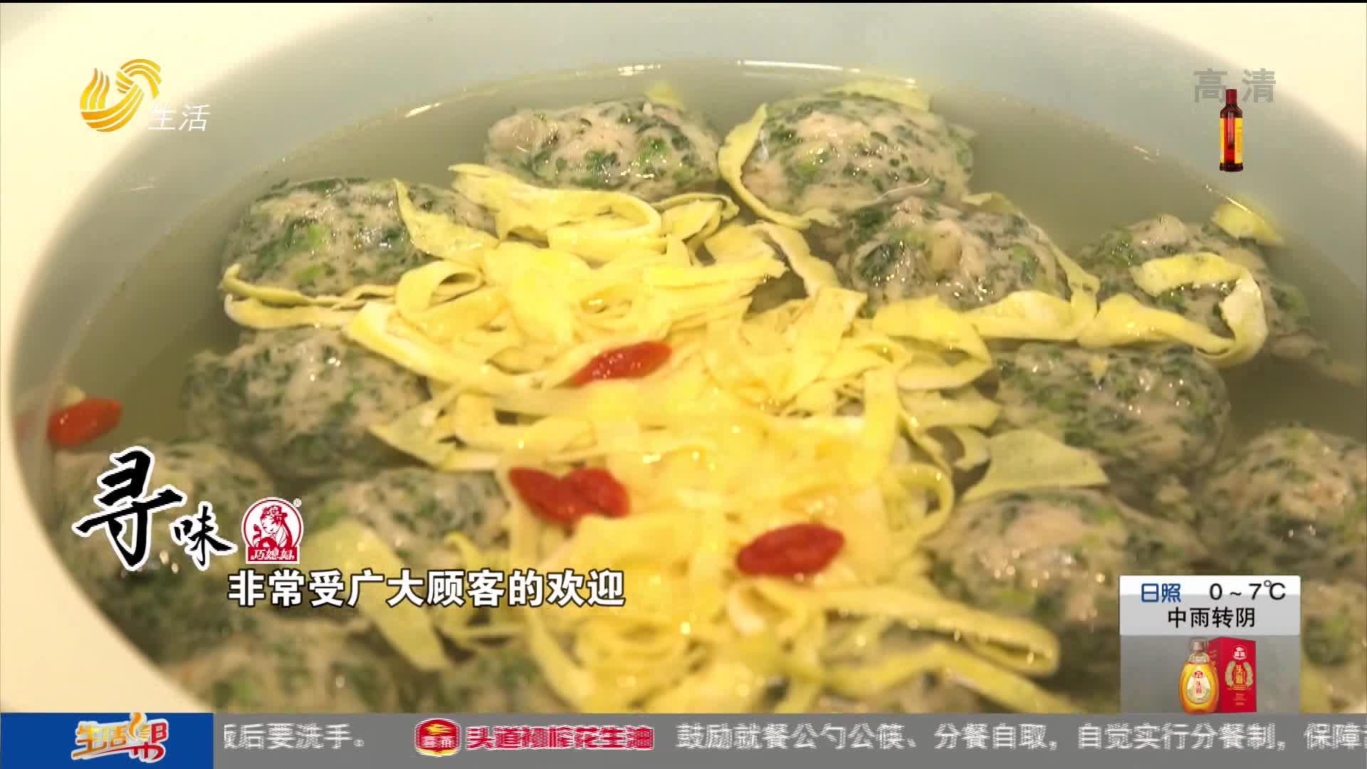 """【寻味】鲜虾荠菜丸:早春""""特供"""" 鲜上加鲜"""