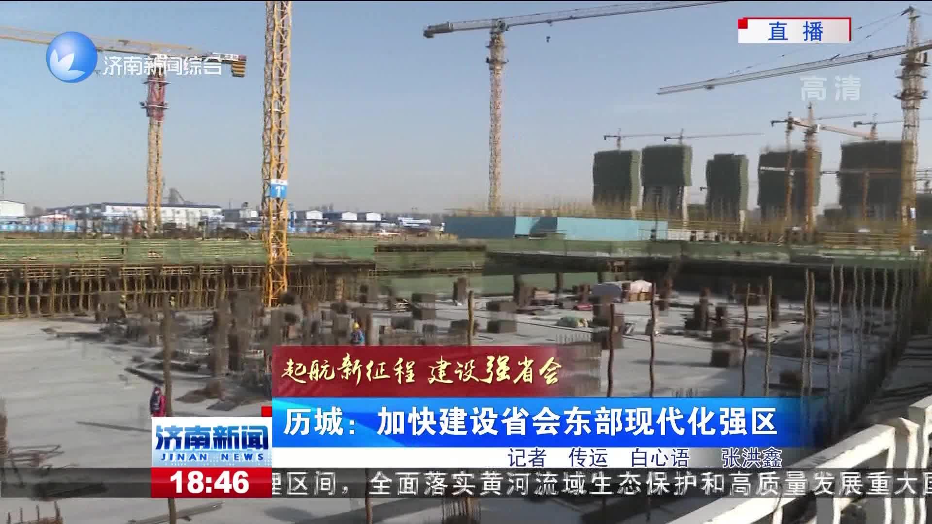 历城:加快建设省会东部现代化强区