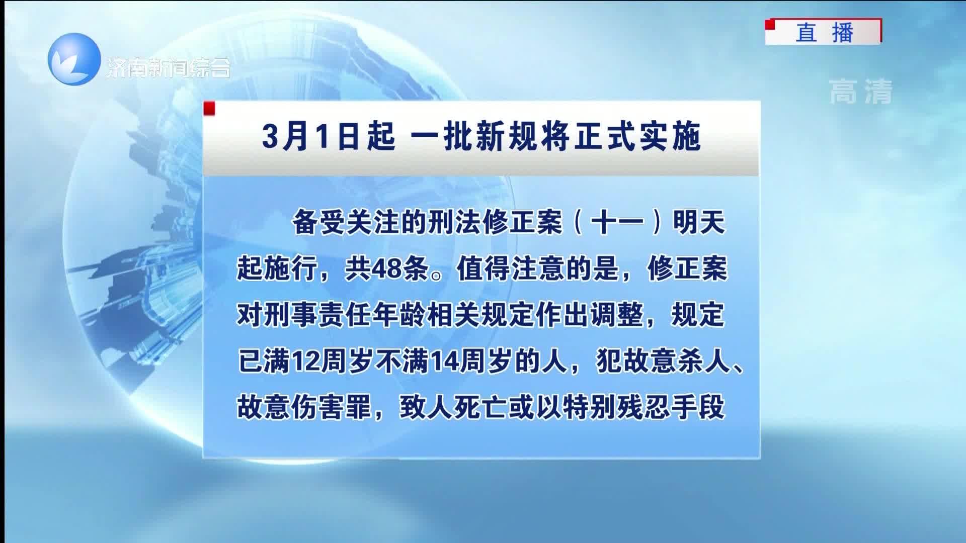 3月1日起 一批新规将正式实施