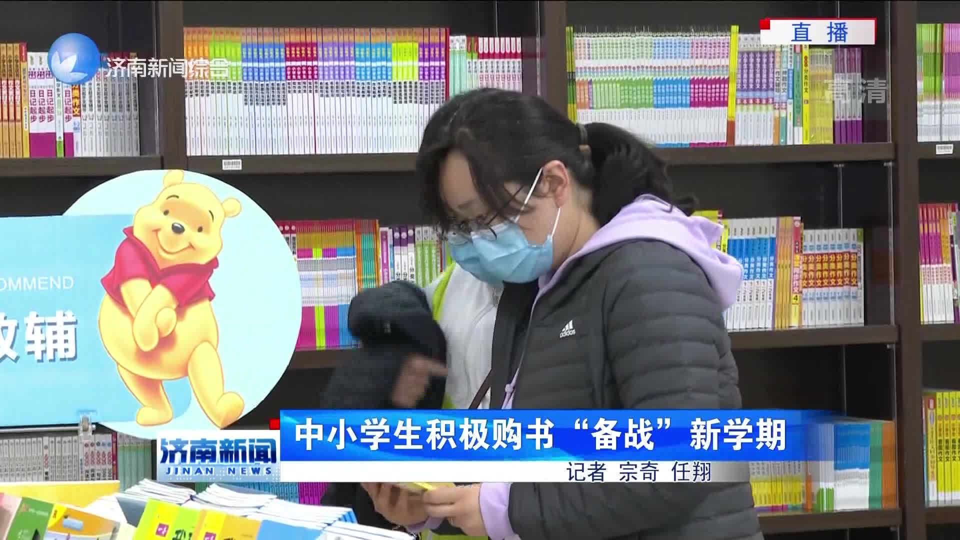 """中小学生积极购书""""备战""""新学期"""