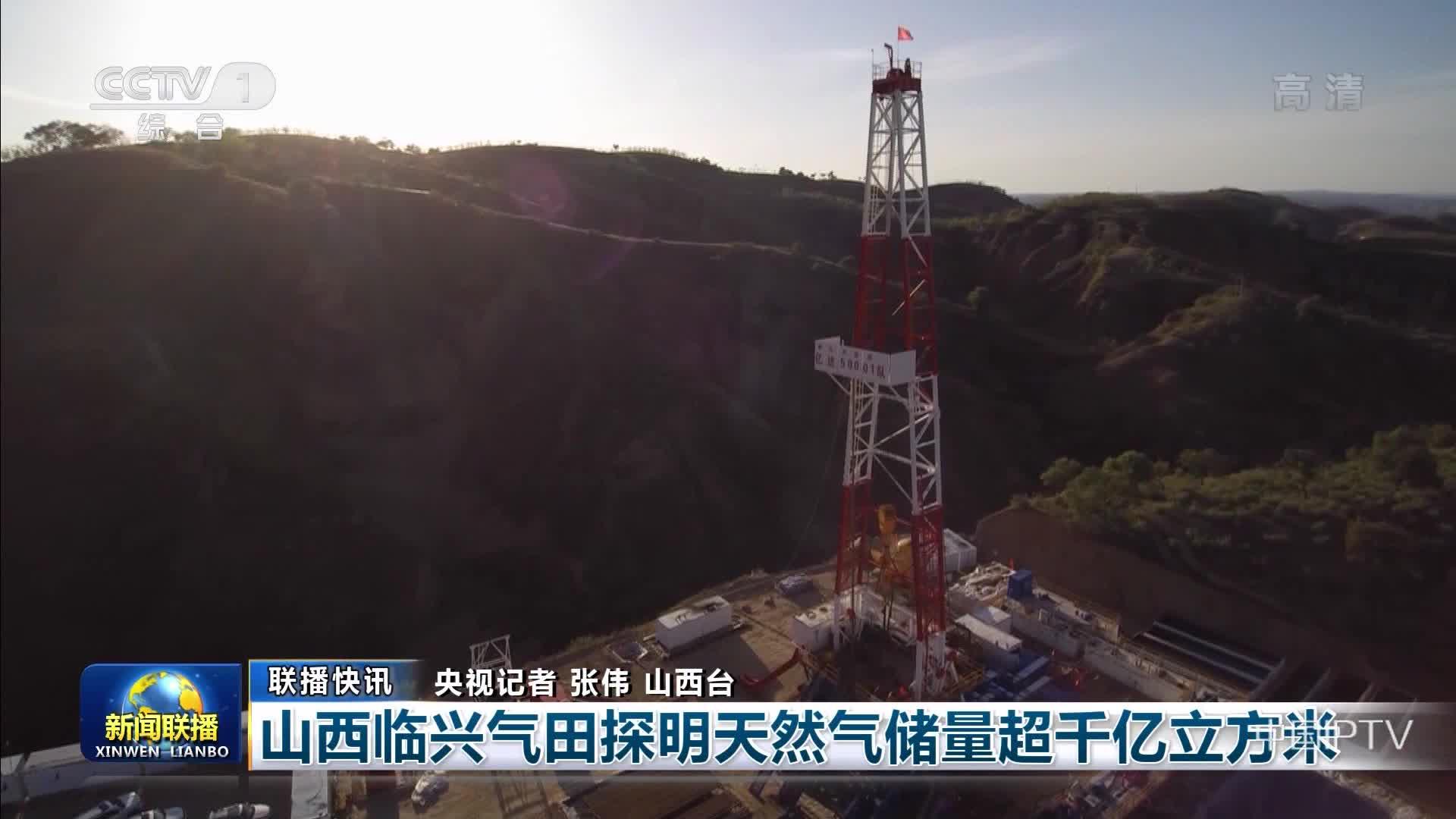 山西临兴气田探明天然气储量超千亿立方米