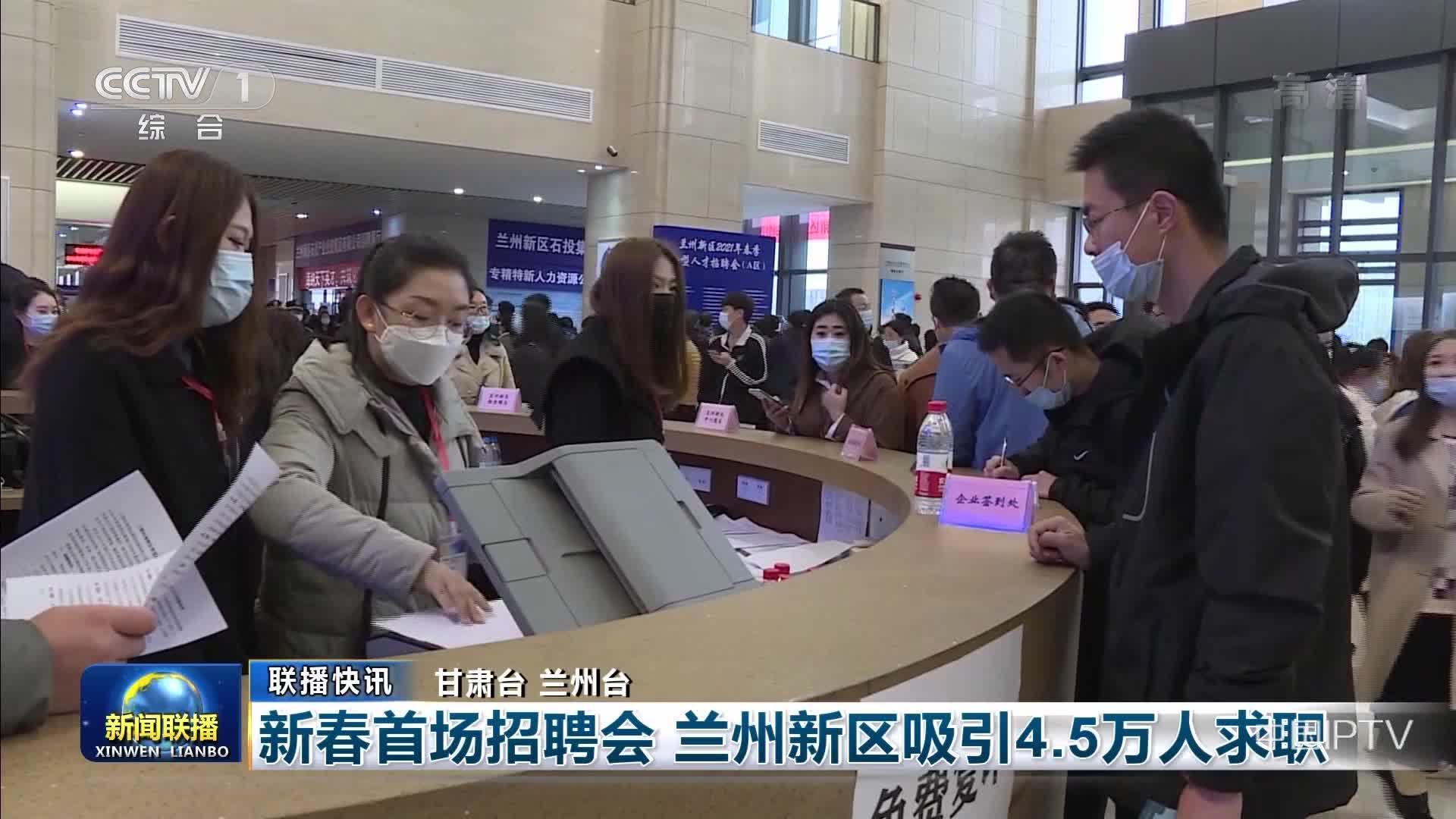 【联播快讯】新春首场招聘会 兰州新区吸引4.5万人求职
