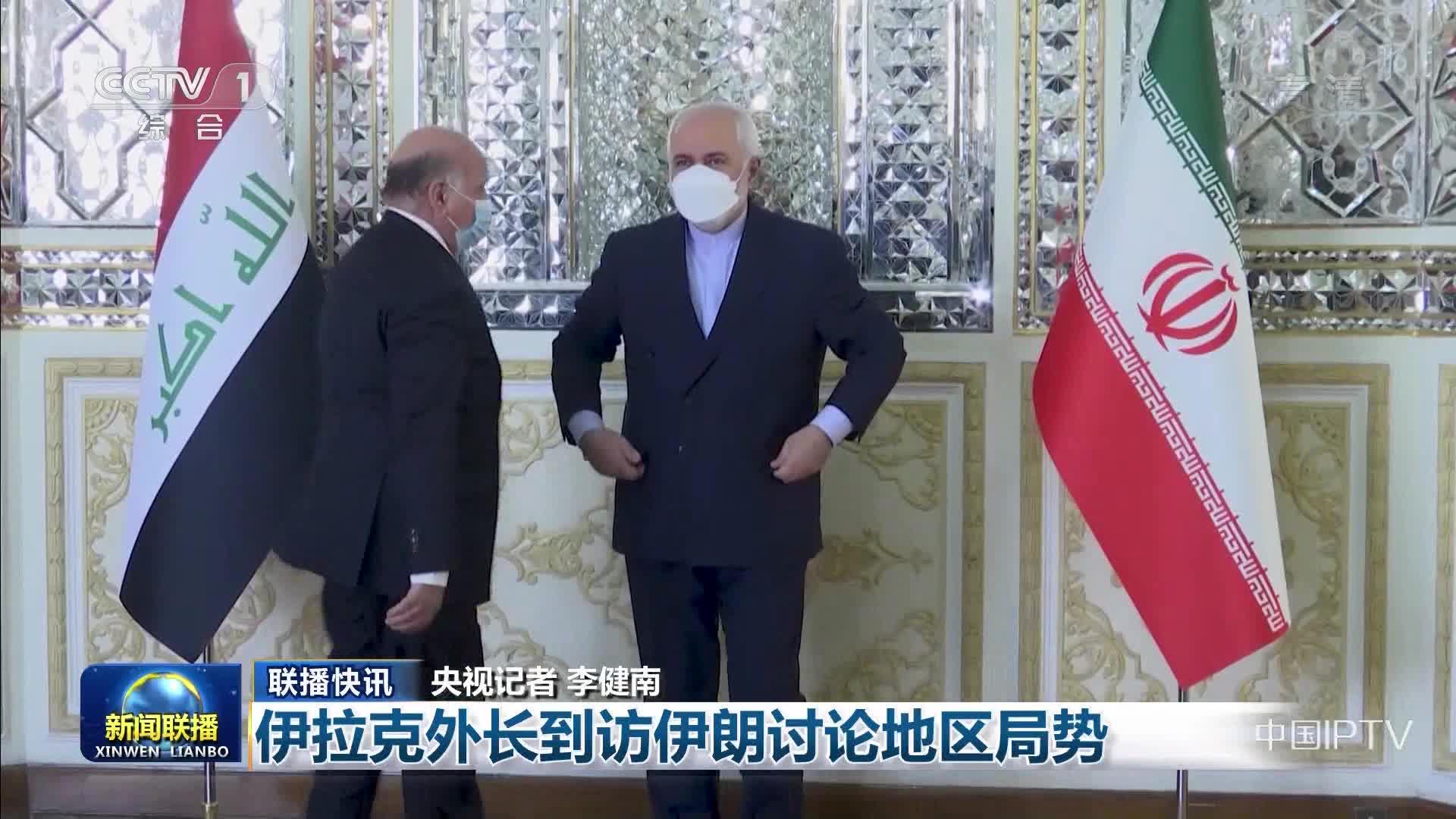 【联播快讯】伊拉克外长到访伊朗讨论地区局势
