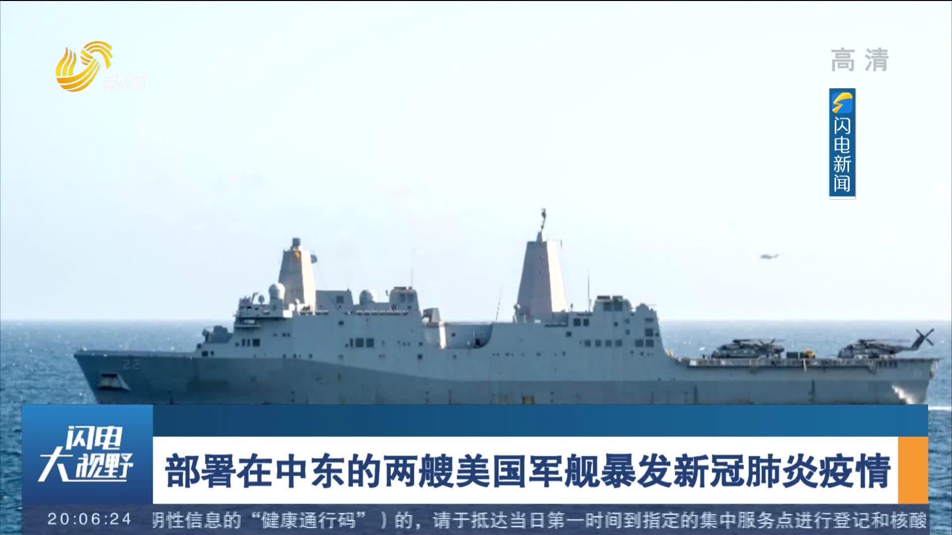 安排在中东的两艘美国军舰暴发新冠肺炎疫情