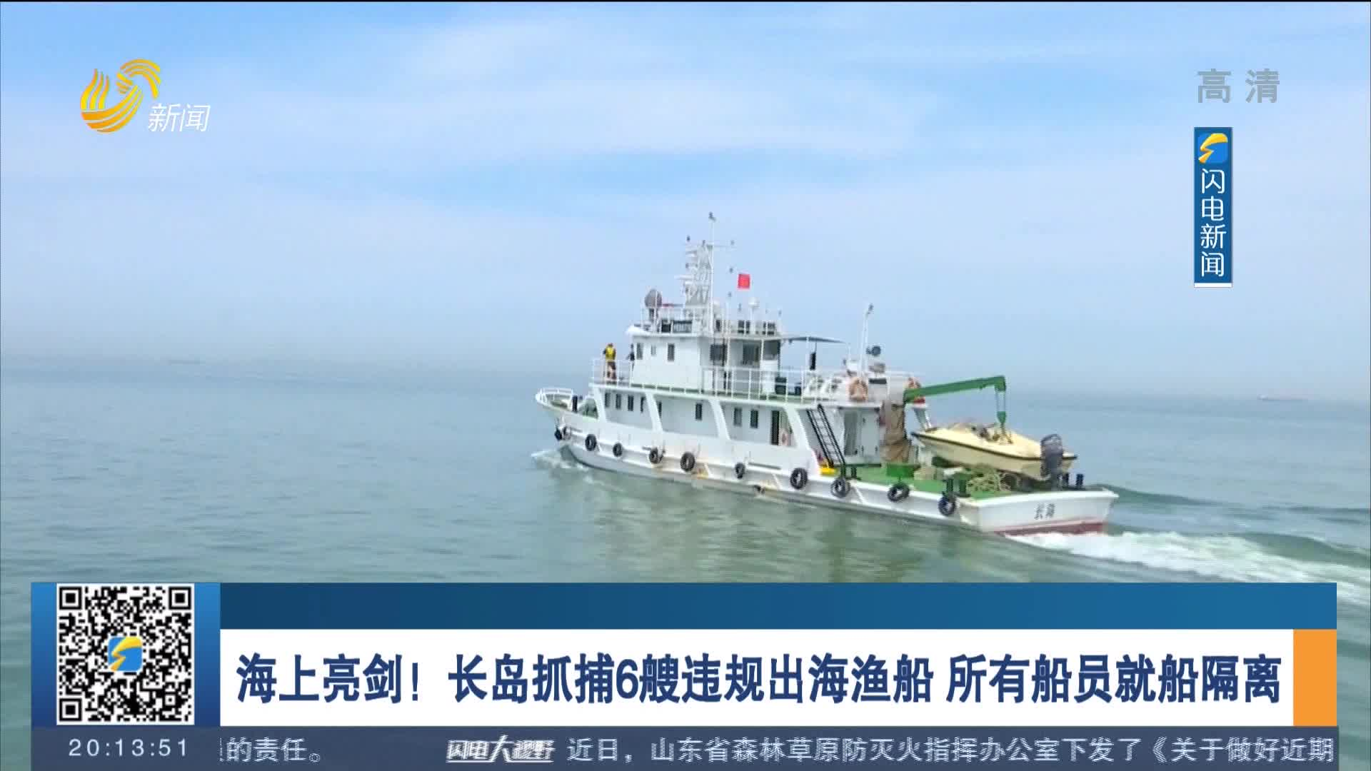 海上亮剑!长岛抓捕6艘违规出海渔船 所有船员就船隔离