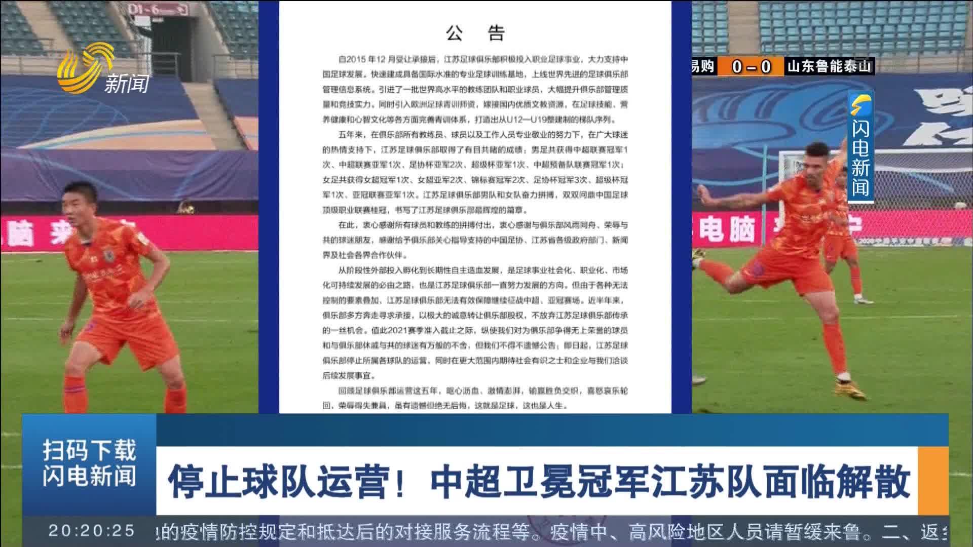 停止球队运营!中超卫冕冠军江苏队面临闭幕