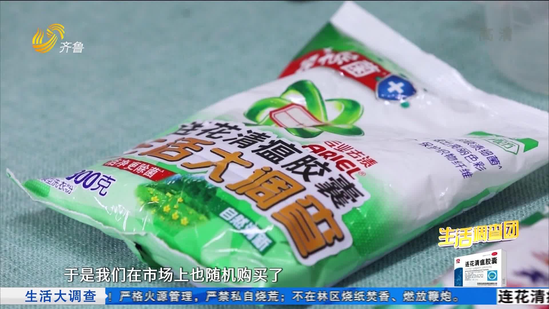 2021年02月28日《生活大调查》:含荧光剂的洗衣液会致癌?