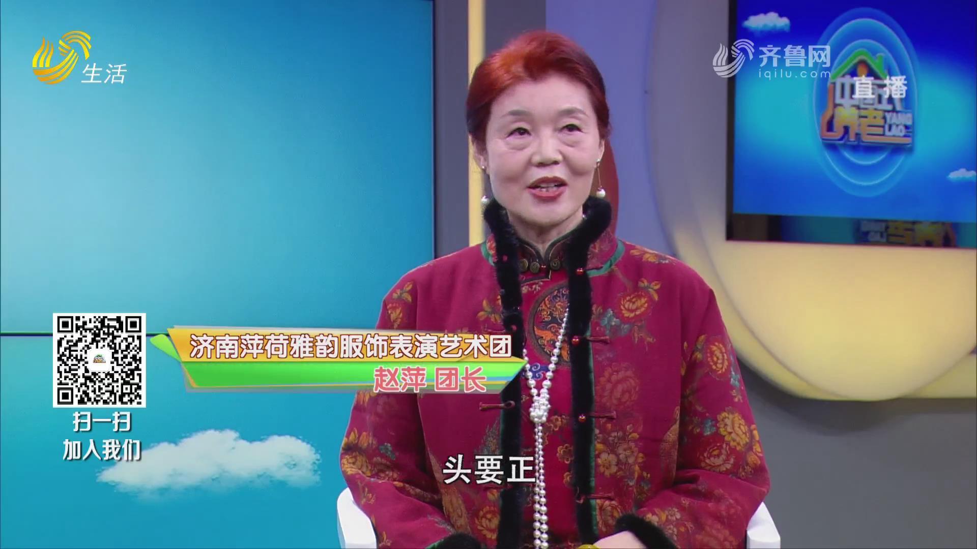 """中国式养老-""""三高""""团长——赵萍"""