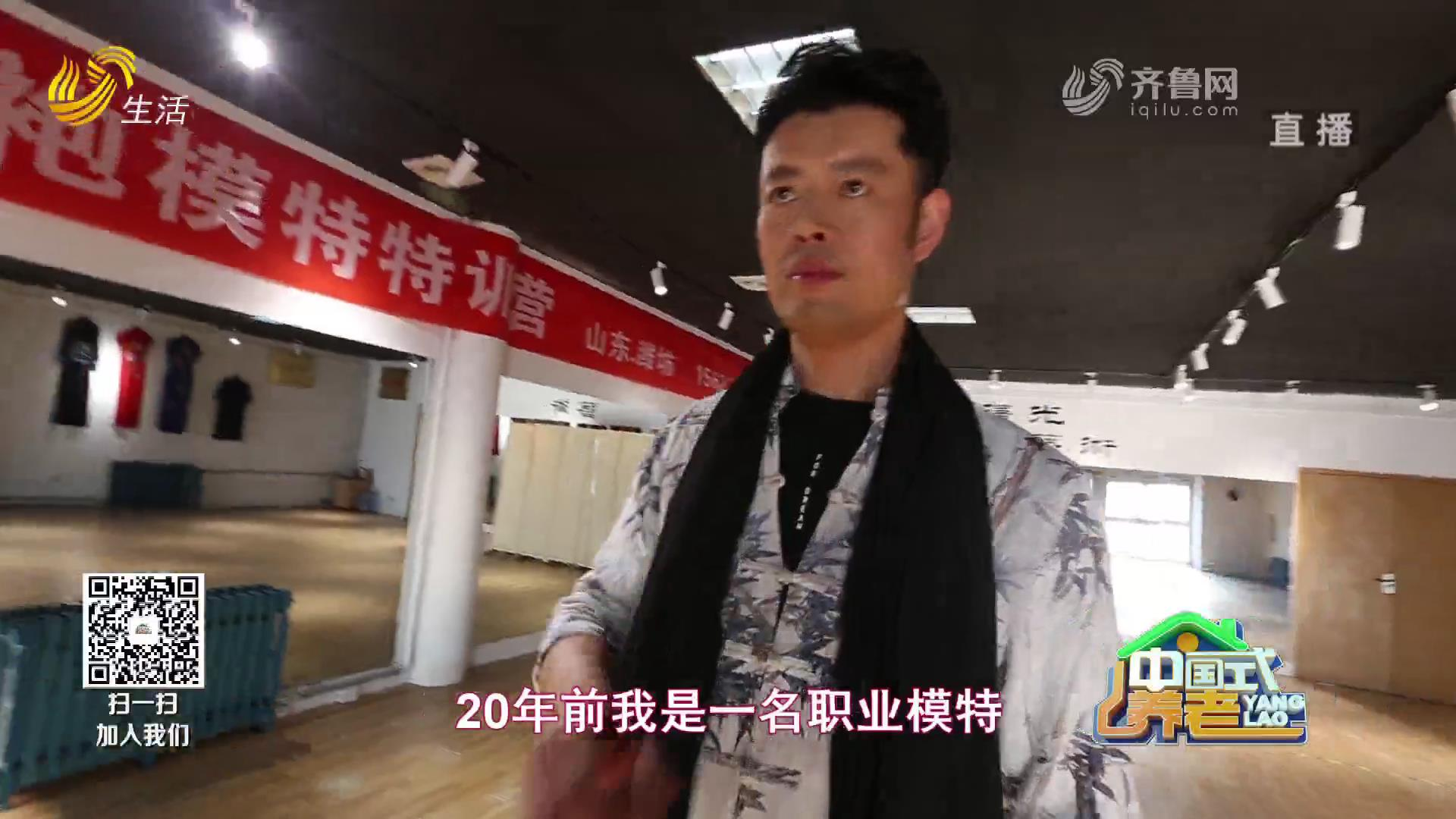 中国式养老- 曙光优雅模特艺术团团长——王曙光