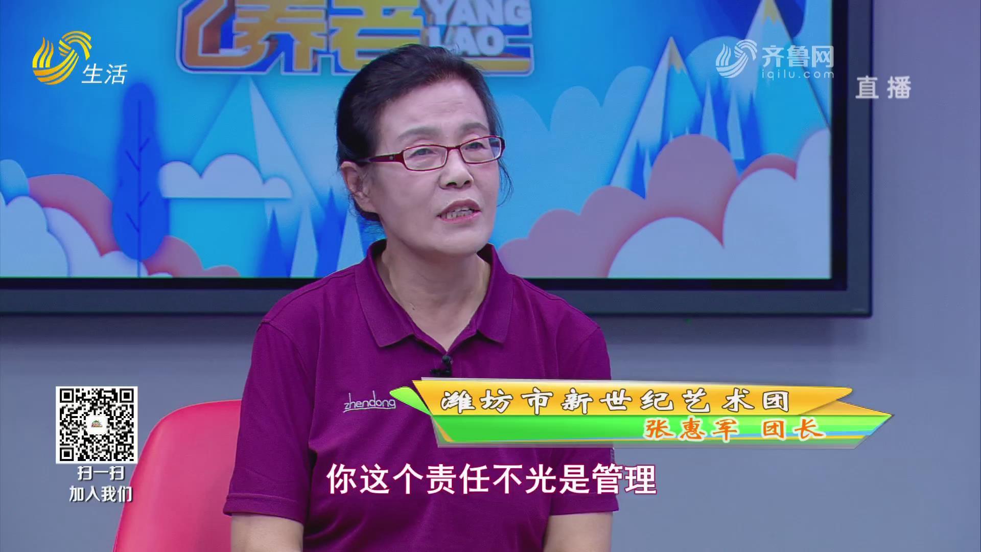 中国式养老- 潍坊市新世纪艺术团团长——张惠军