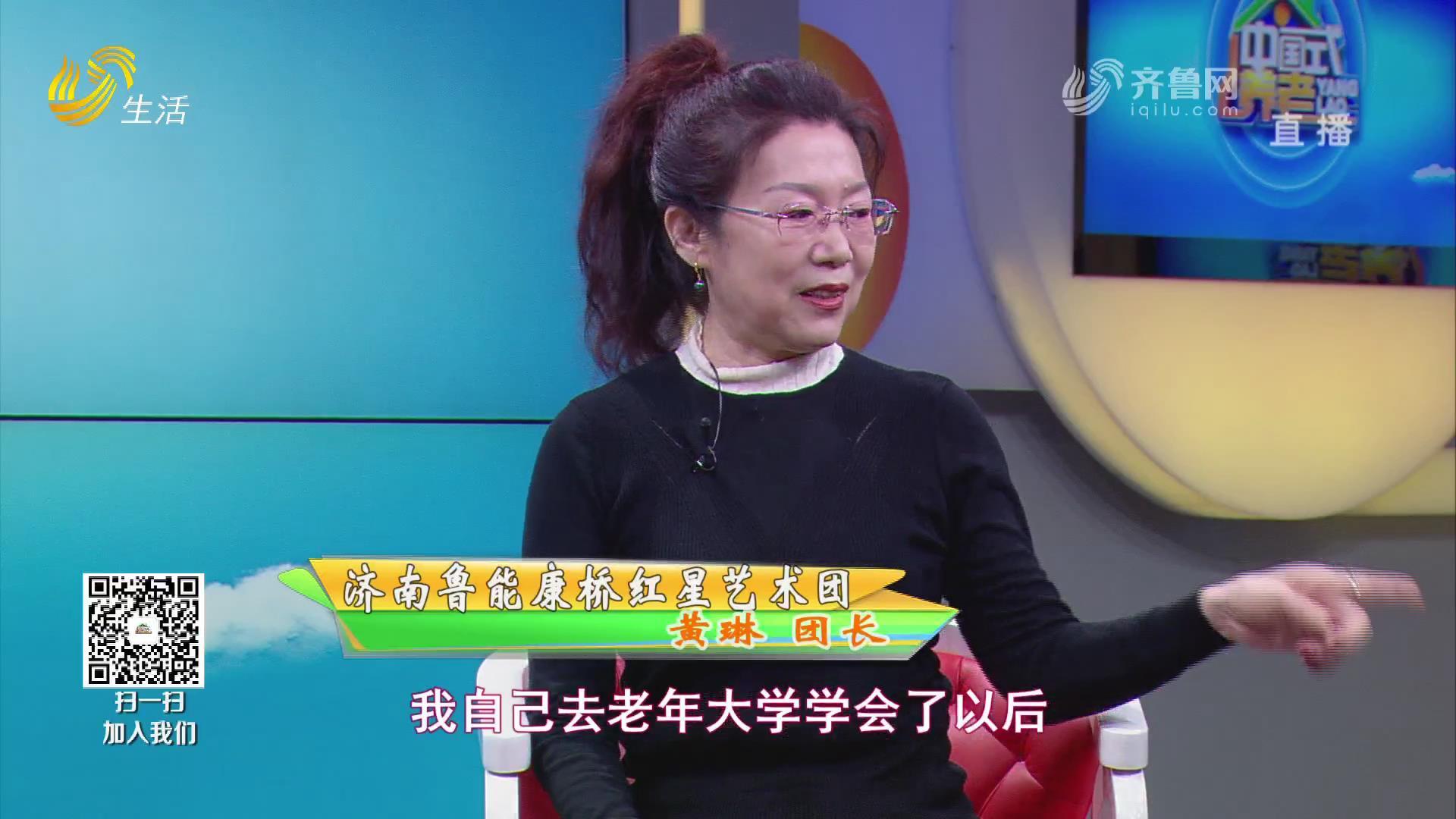 中国式养老- 济南鲁能康桥红星艺术团团长——黄琳