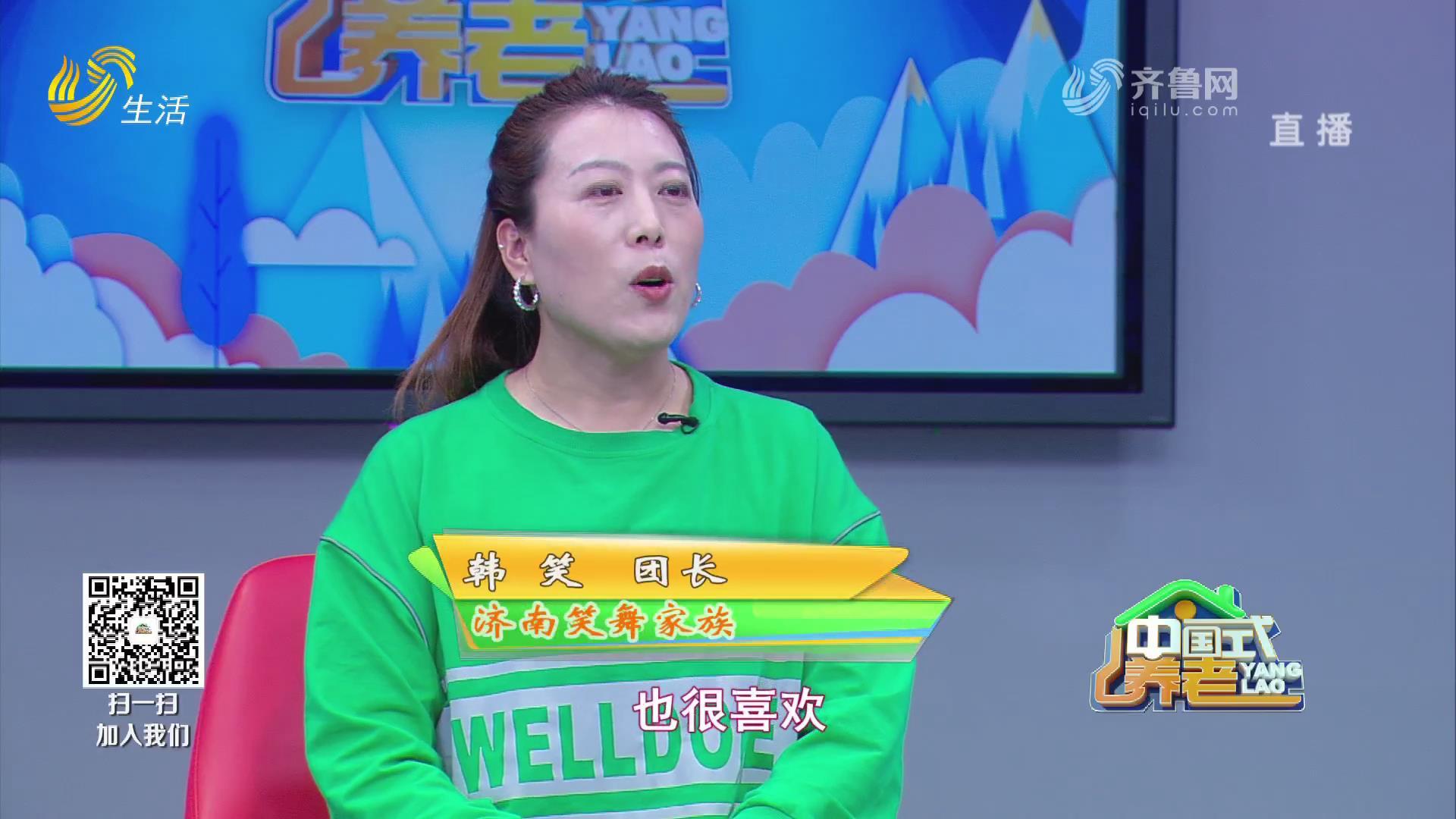 中国式养老- 济南笑舞家族团长——韩笑