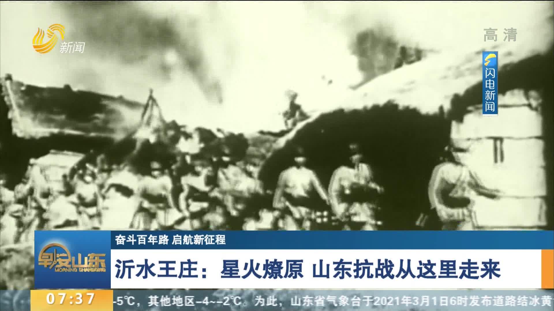 【奋斗百年路 启航新征程】沂水王庄:星火燎原 山东抗战从这里走来