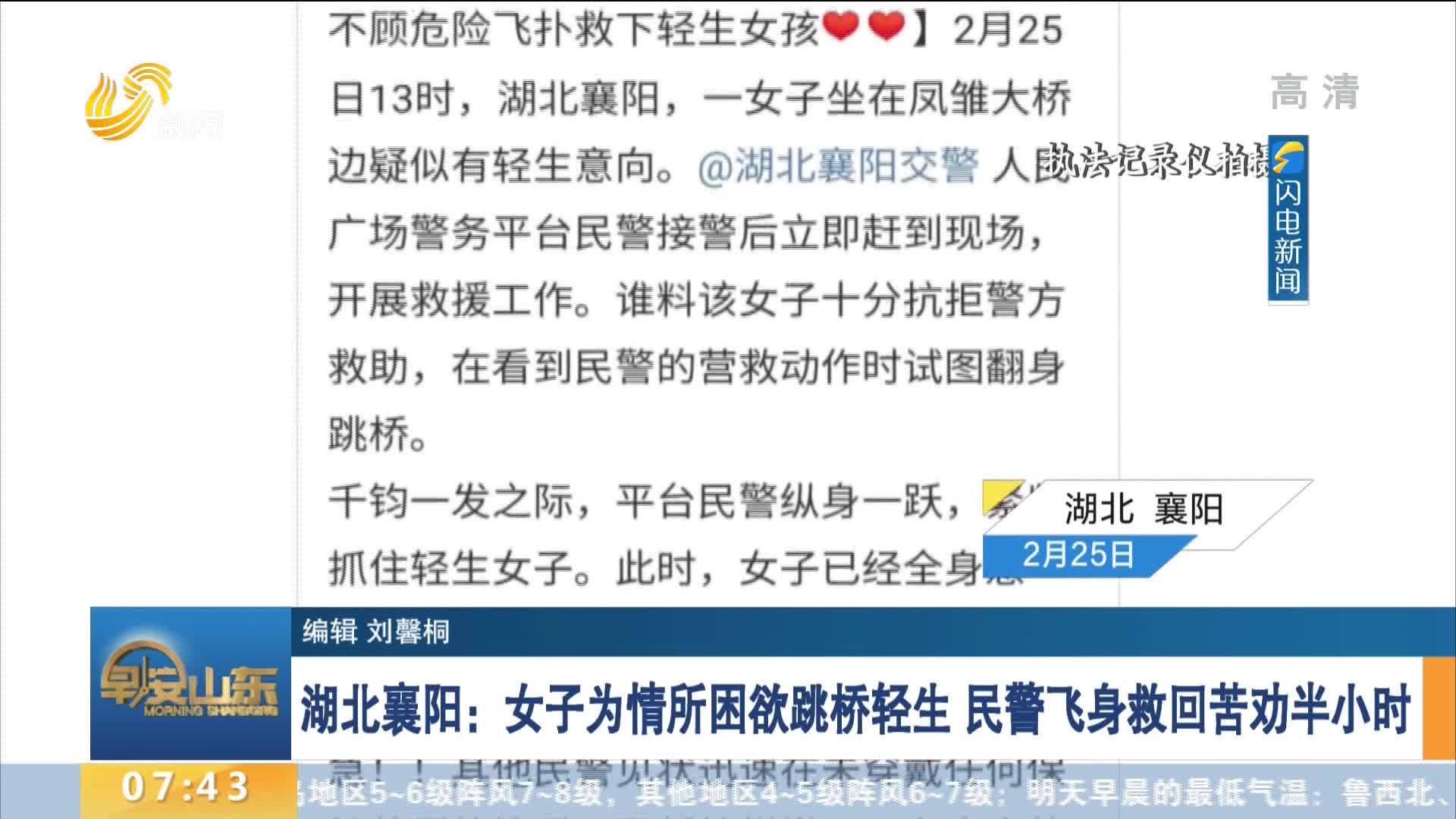 湖北襄阳:女子为情所困欲跳桥轻生 民警飞身救回苦劝半小时