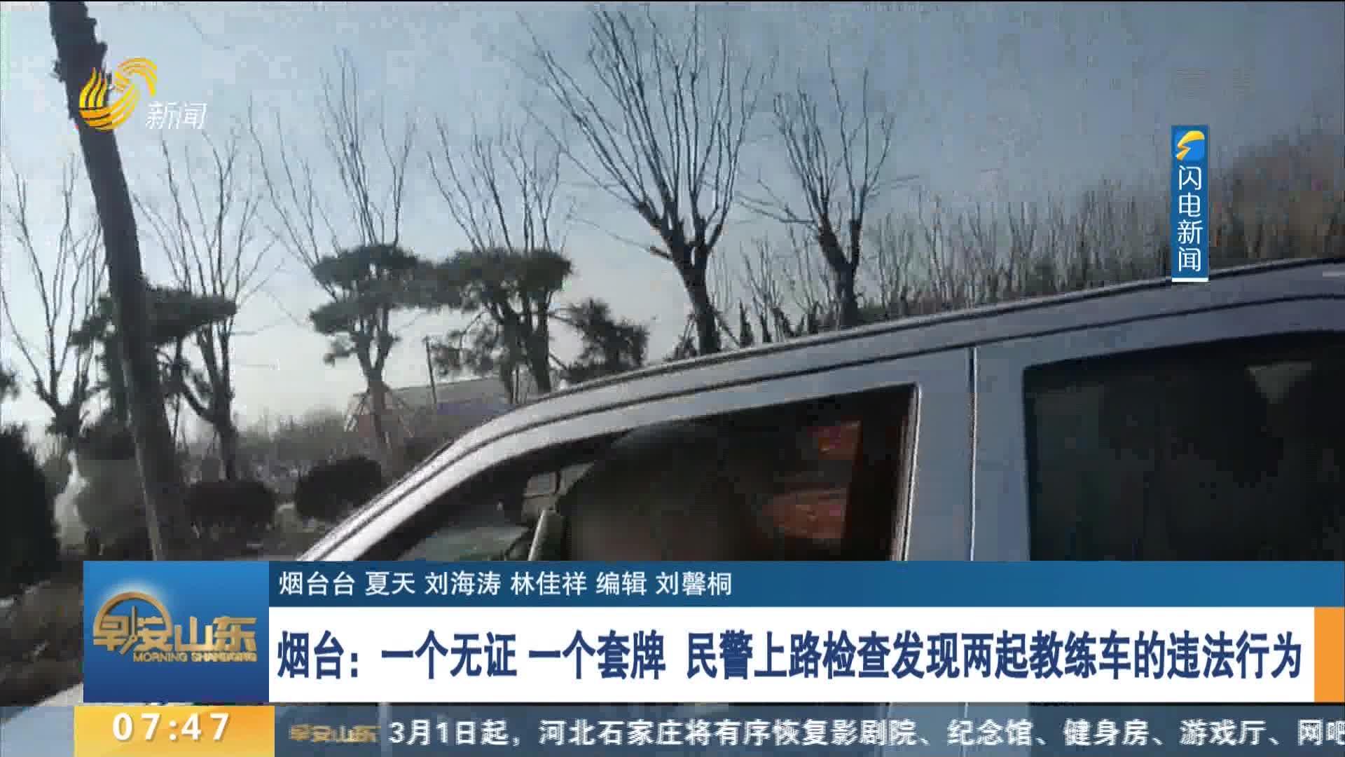 烟台:一个无证 一个套牌 民警上路检查发现两起教练车的违法行为