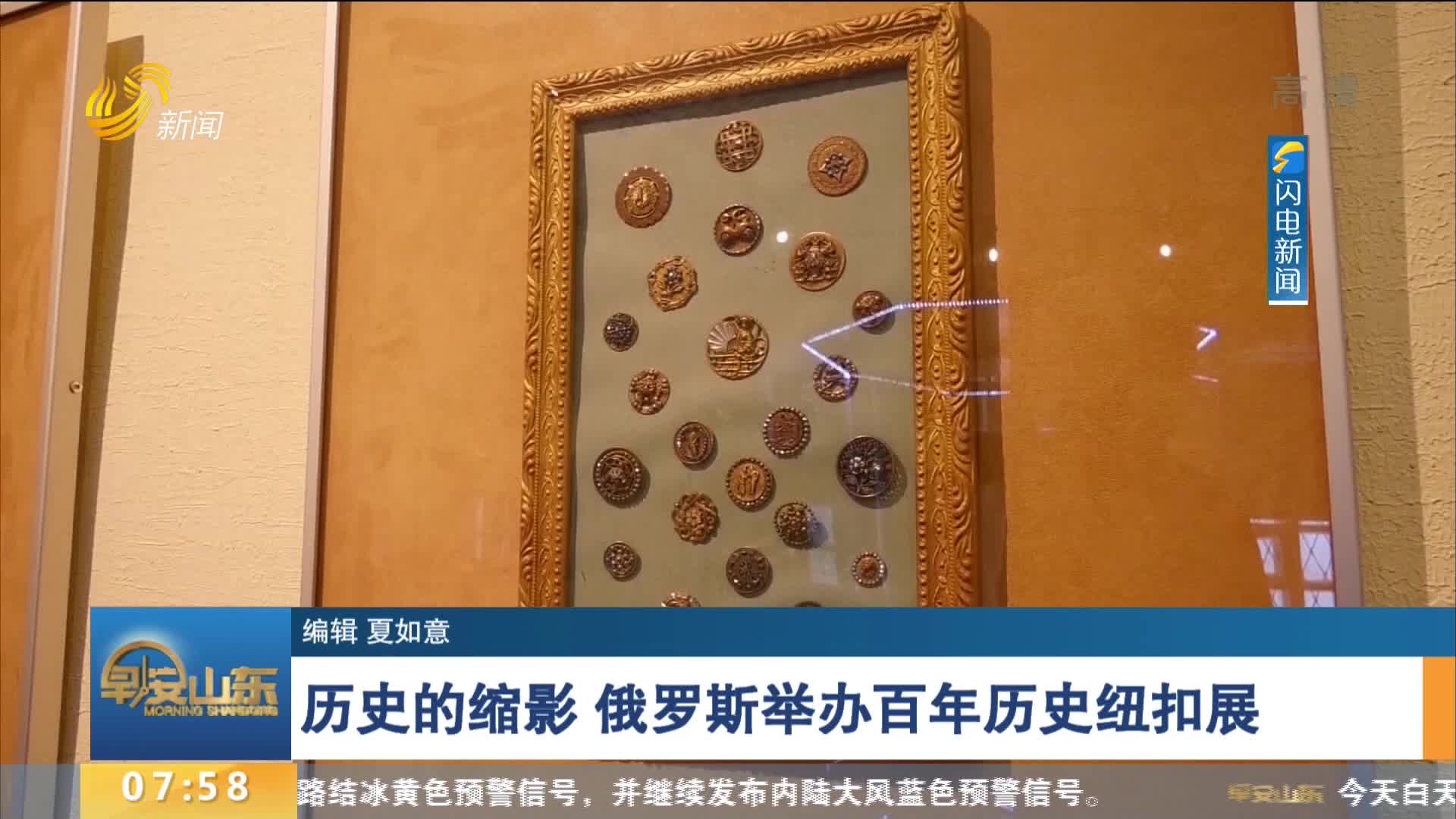历史的缩影 俄罗斯举办百年历史纽扣展