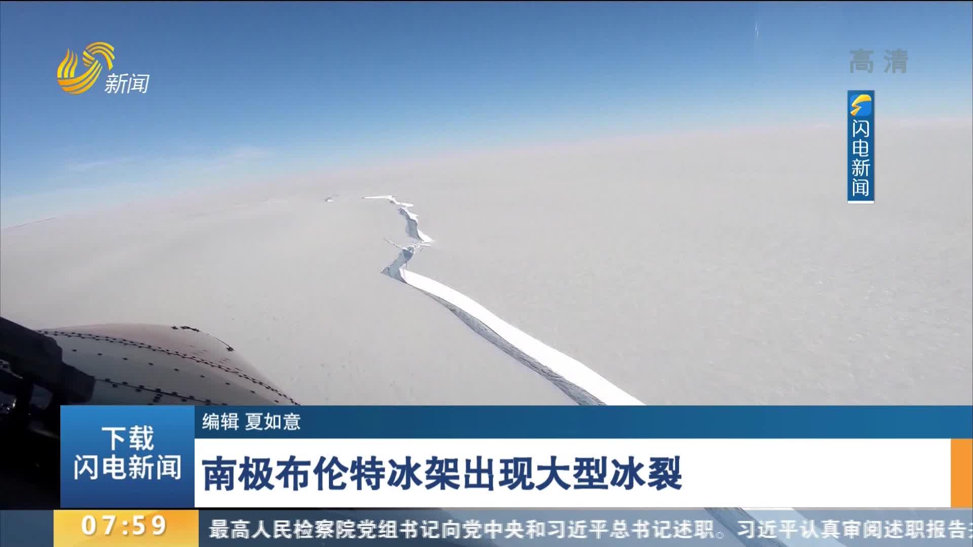 南极布伦特冰架出现大型冰裂