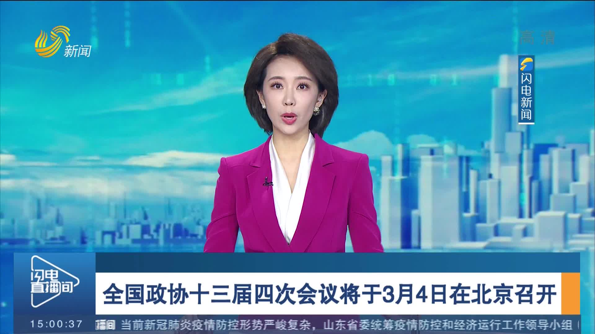 全国政协十三届四次会议将于3月4日在北京召开