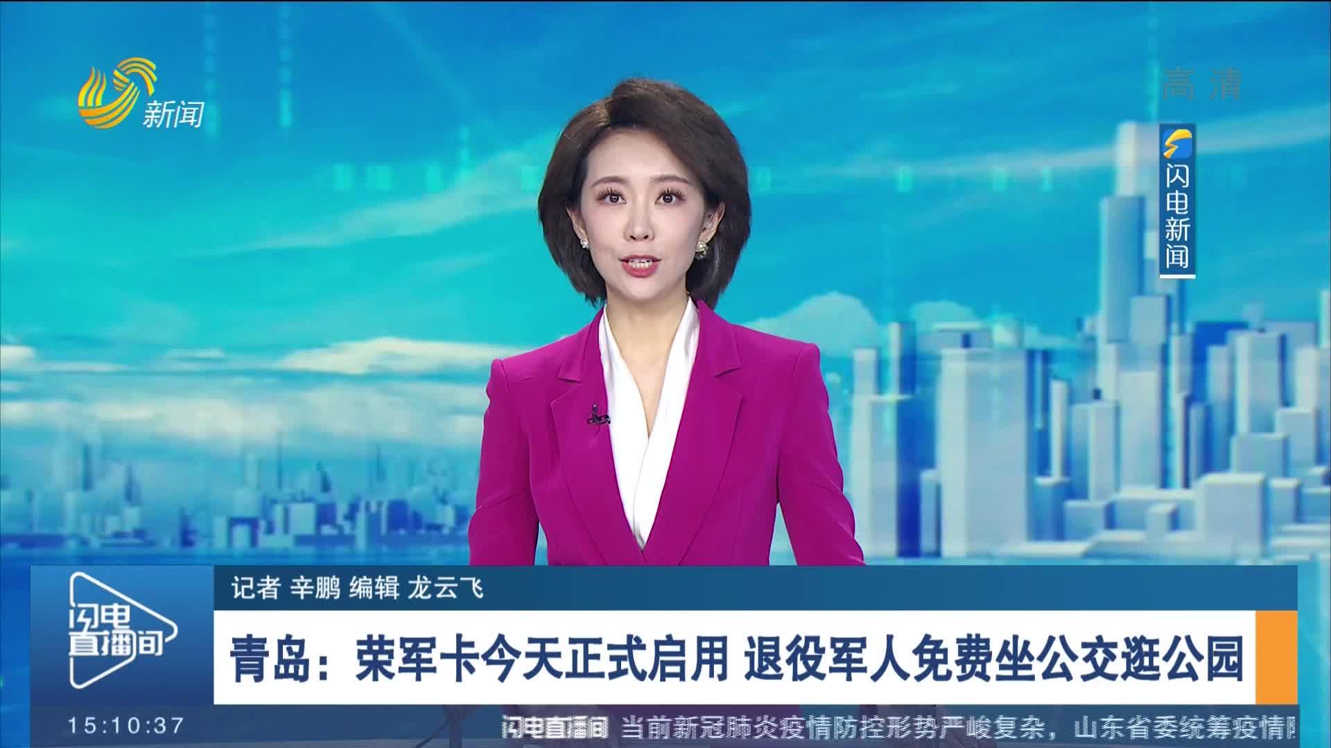 青岛:荣军卡今天正式启用 退役军人免费坐公交逛公园