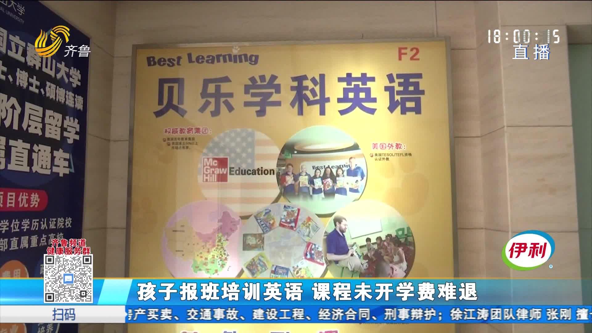 孩子报班培训英语 课程未开学费难退