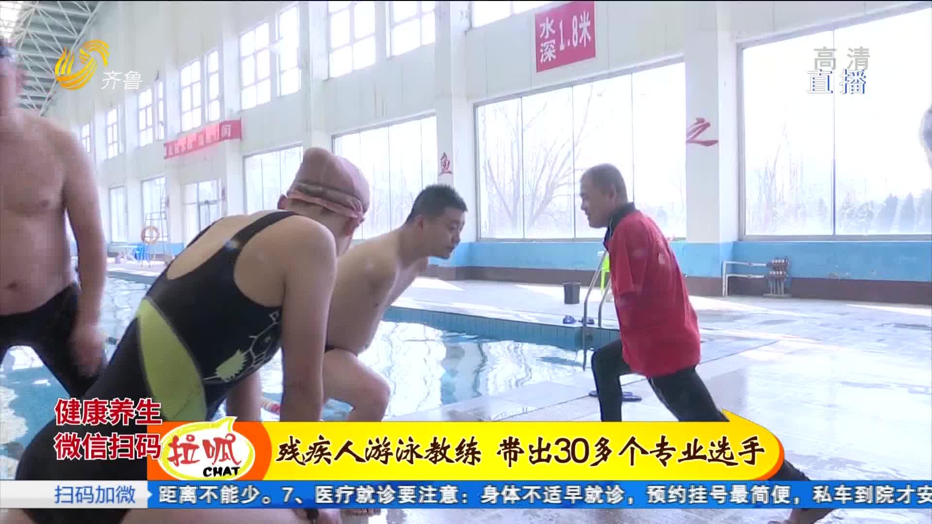 励志!无臂游泳教练带出世界级运动员