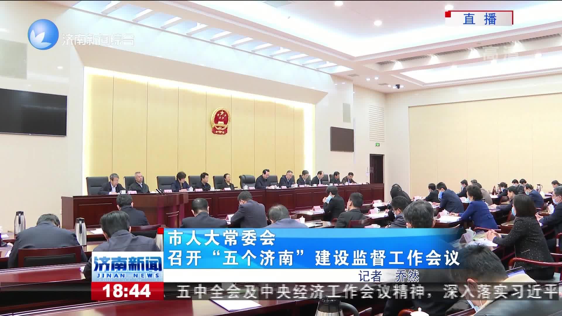 """市人大常委会召开""""五个济南""""建设监督工作会议"""