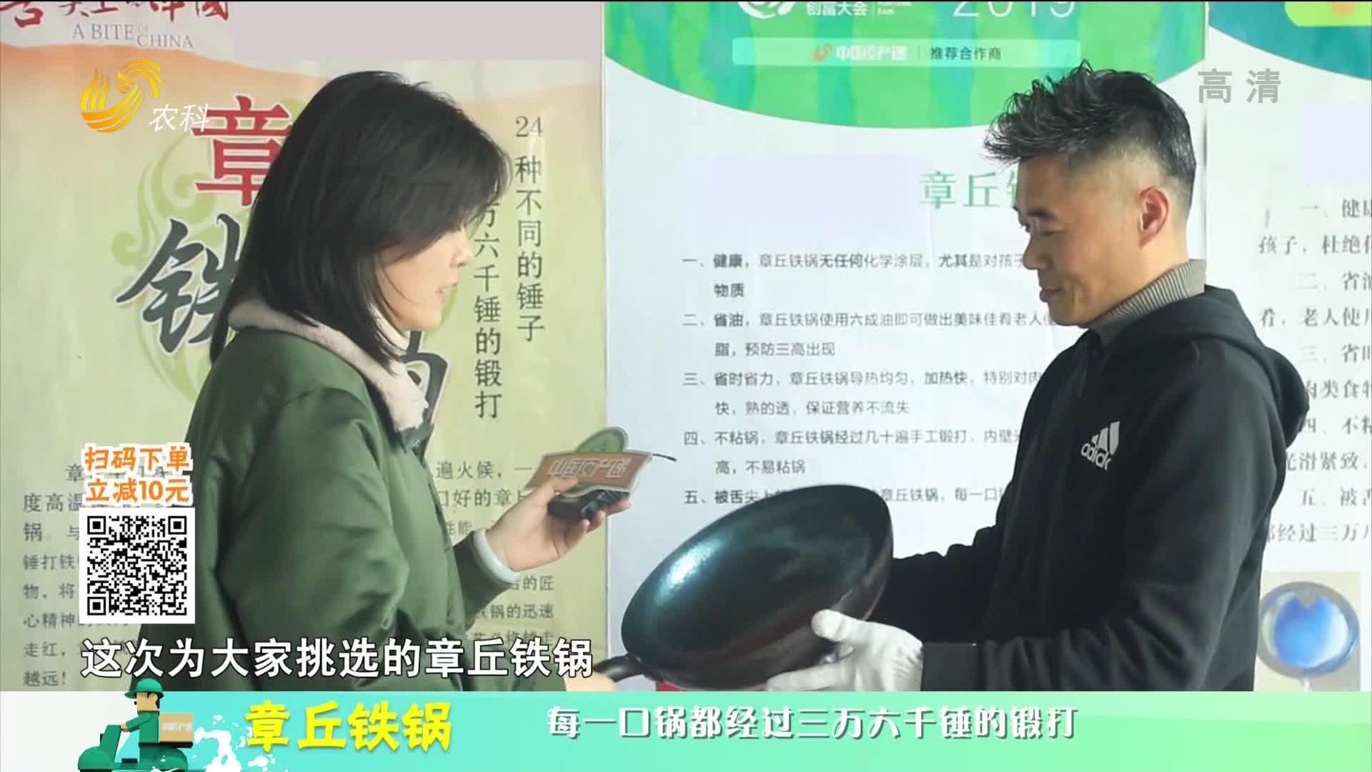 20210301《中国原产递》:章丘铁锅