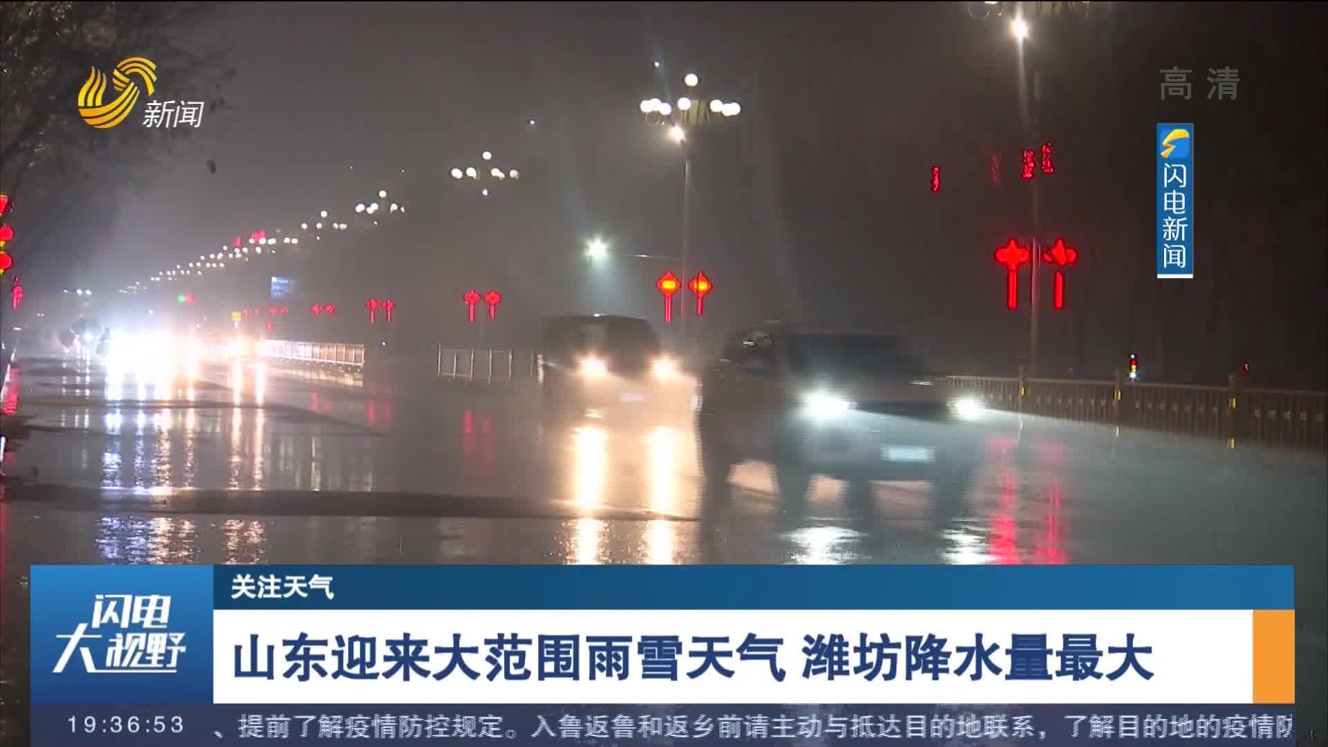 【关注天气】山东迎来大范围雨雪天气 潍坊降水量最大