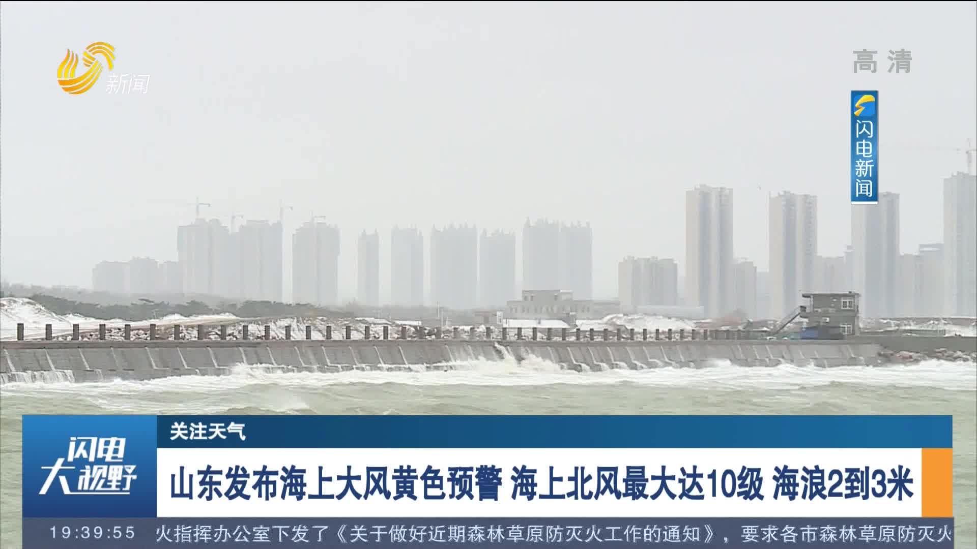 【关注天气】山东发布海上大风黄色预警 海上北风最大达10级 波浪2到3米