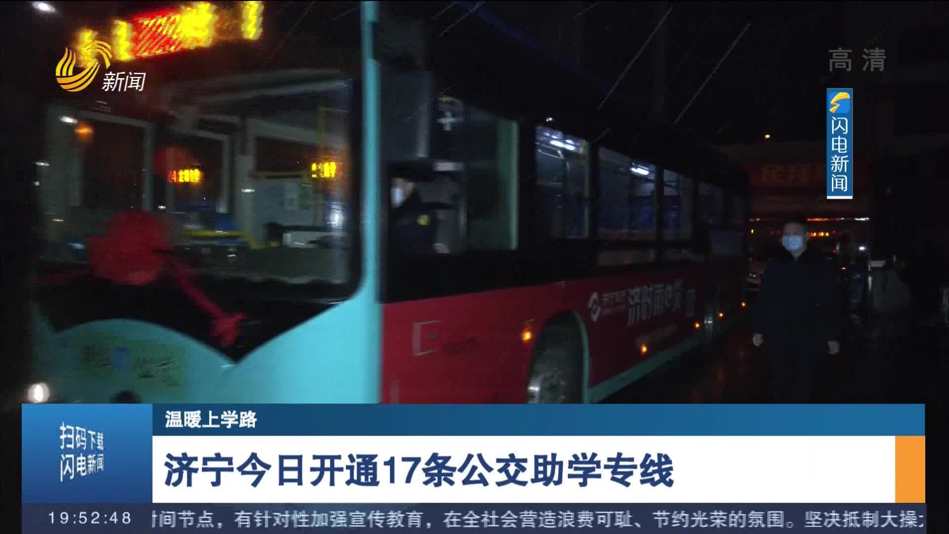 【温暖上学路】济宁今日开通17条公交助学专线