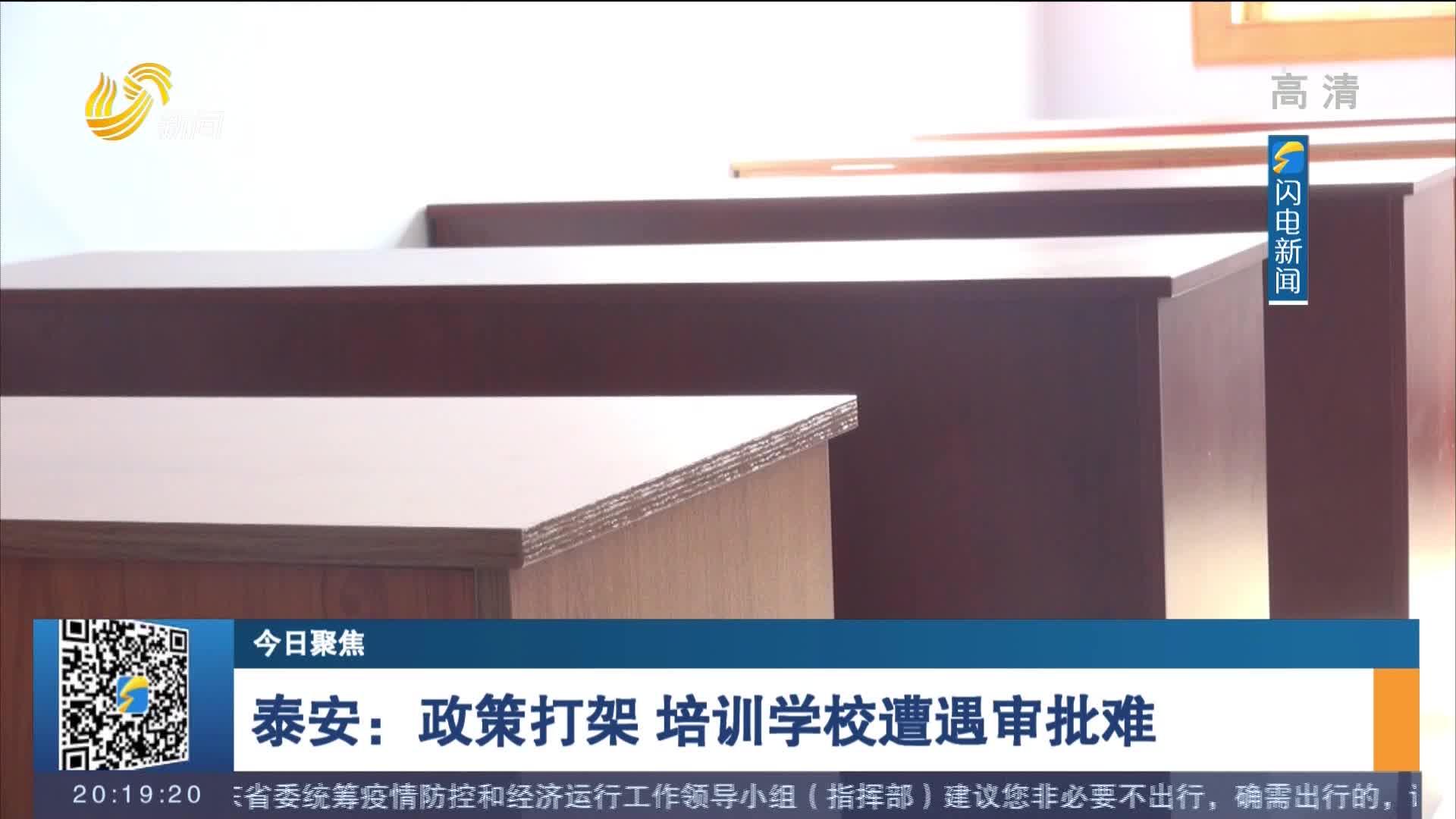 【今日聚焦】泰安:政策打架 培训学校遭遇审批难