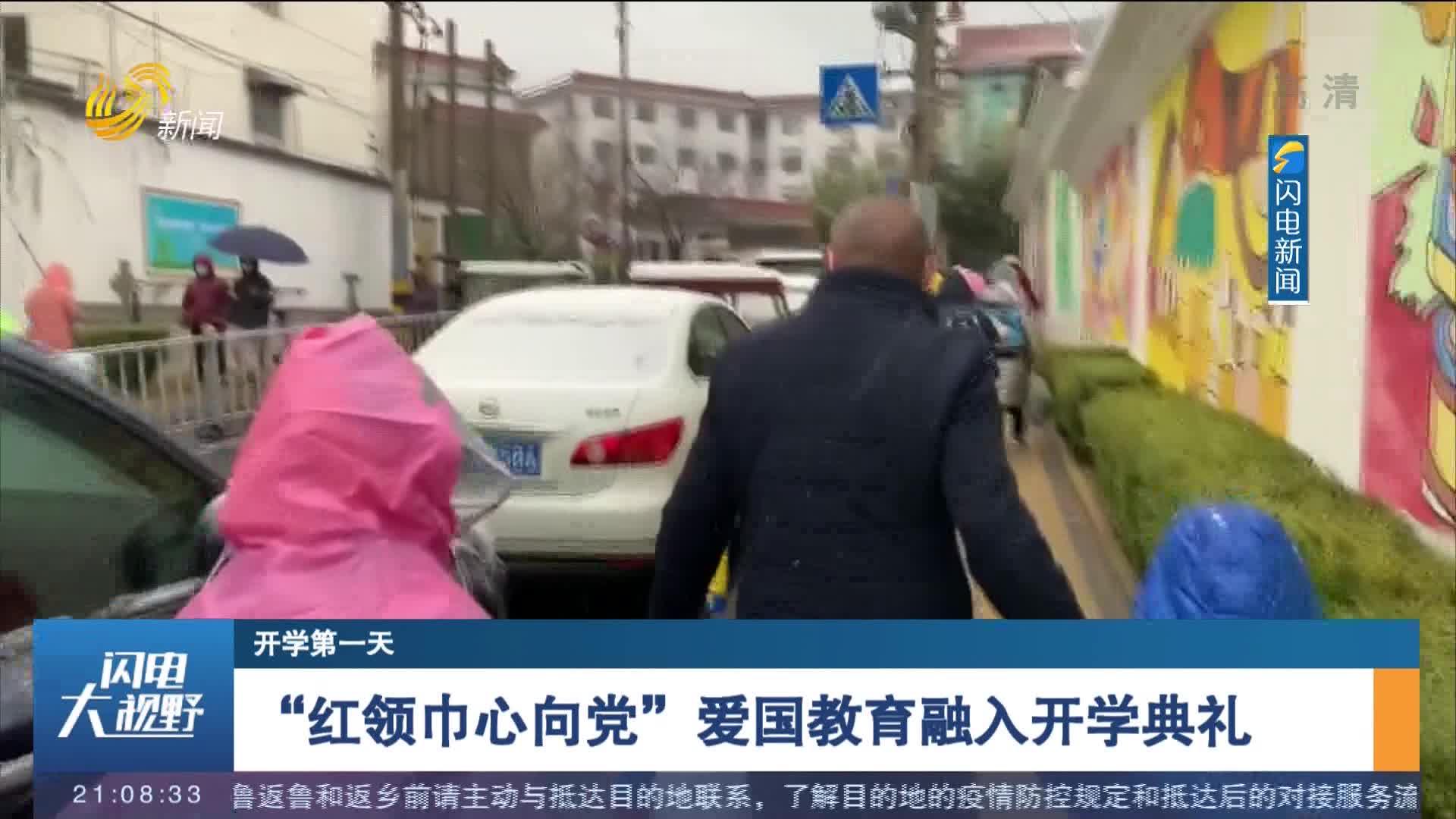 """【开学第一天】""""红领巾心向党""""爱国教育融入开学典礼"""
