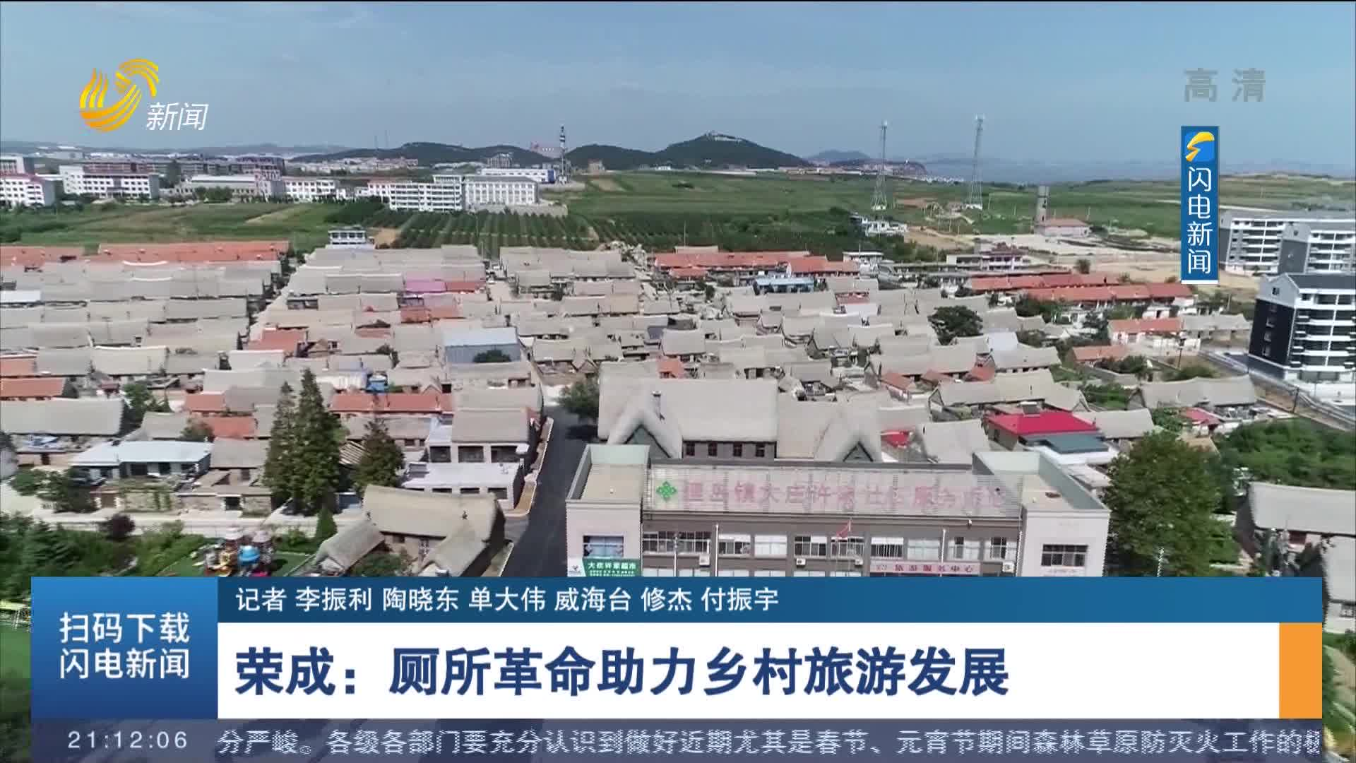 荣成:厕所革命助力乡村旅游发展