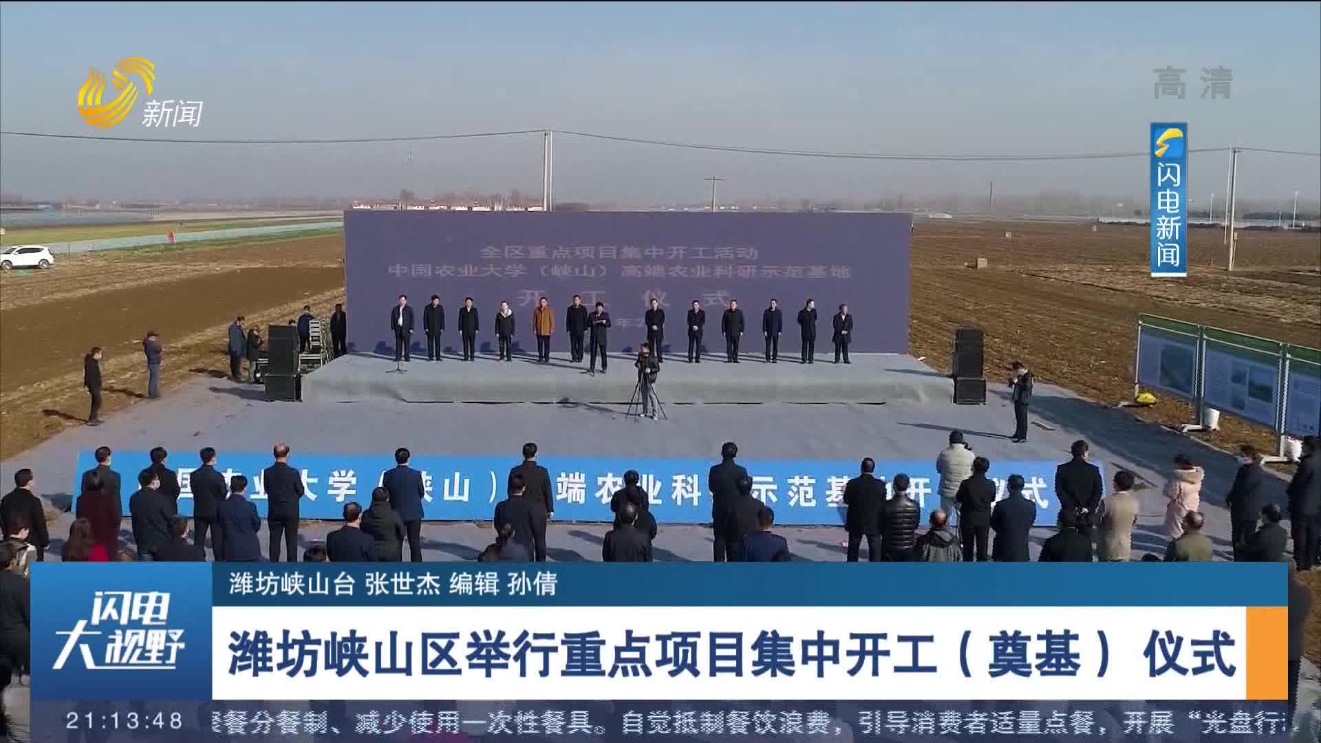 潍坊峡山区举行重点项目集中开工(奠基) 仪式