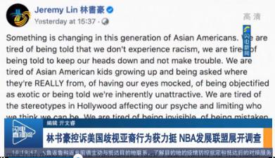 林书豪控诉美国歧视亚裔行为获力挺 NBA发展联盟展开调查