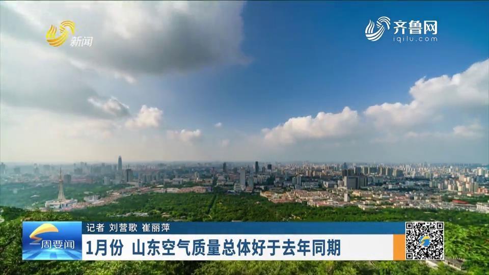 1月份 山东空气质量总体好于去年同期