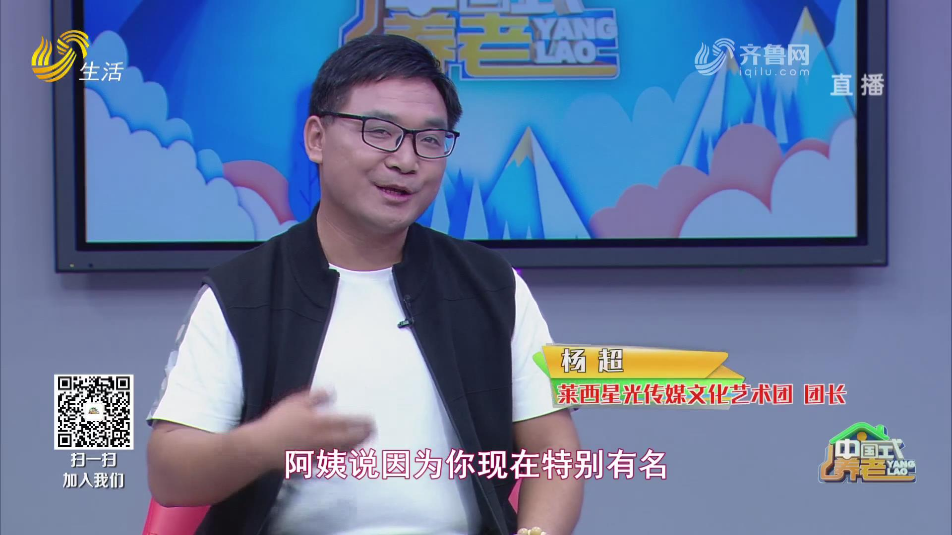 中国式养老-莱西星光传媒文化艺术团团长——杨超