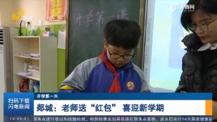 """【开学第一天】郯城:老师送""""红包"""" 喜迎新学期"""