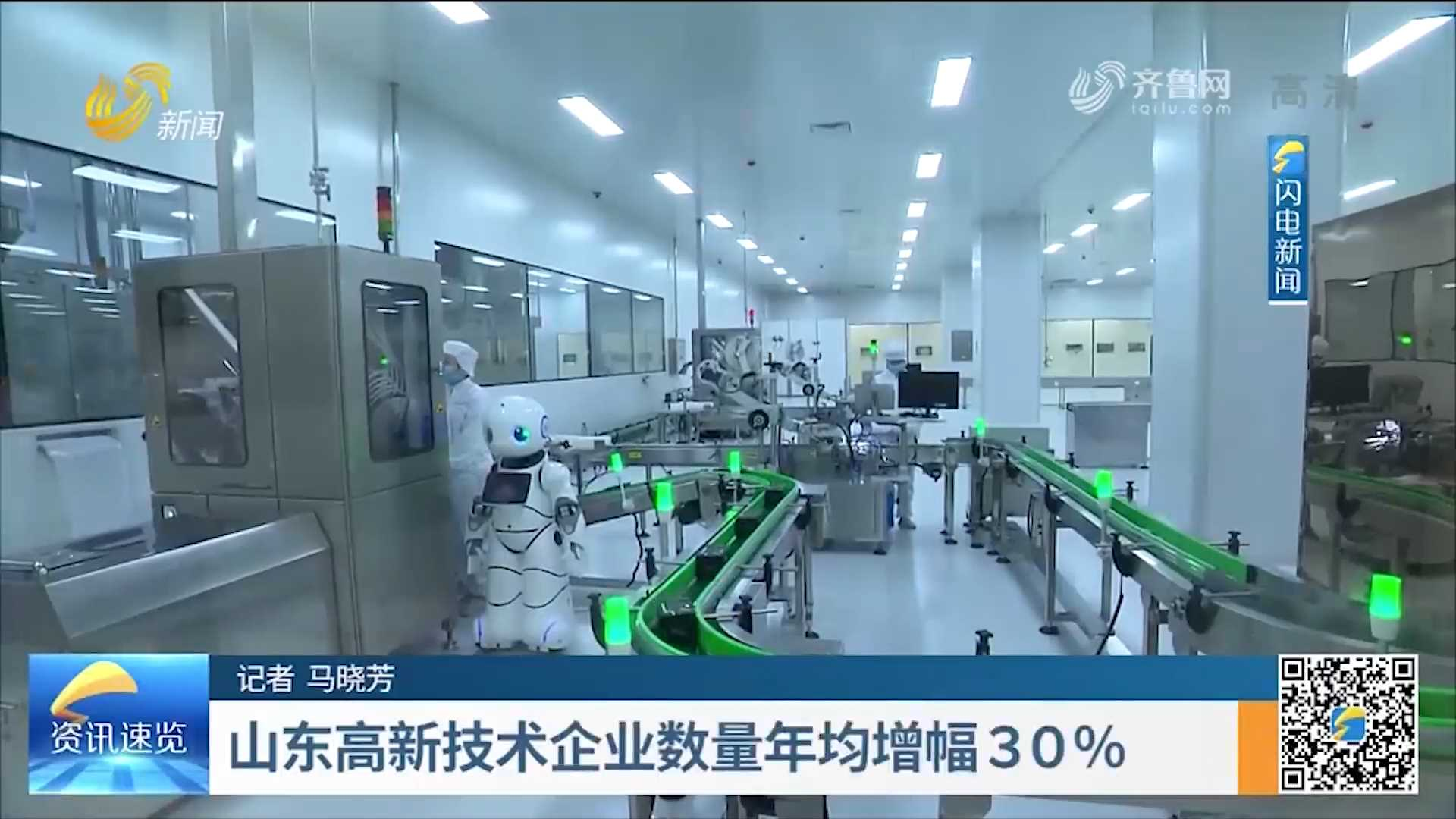 山东高新技术企业数量年均增幅30%