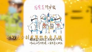 以漫画致敬战疫过程中中国女性的高光时刻