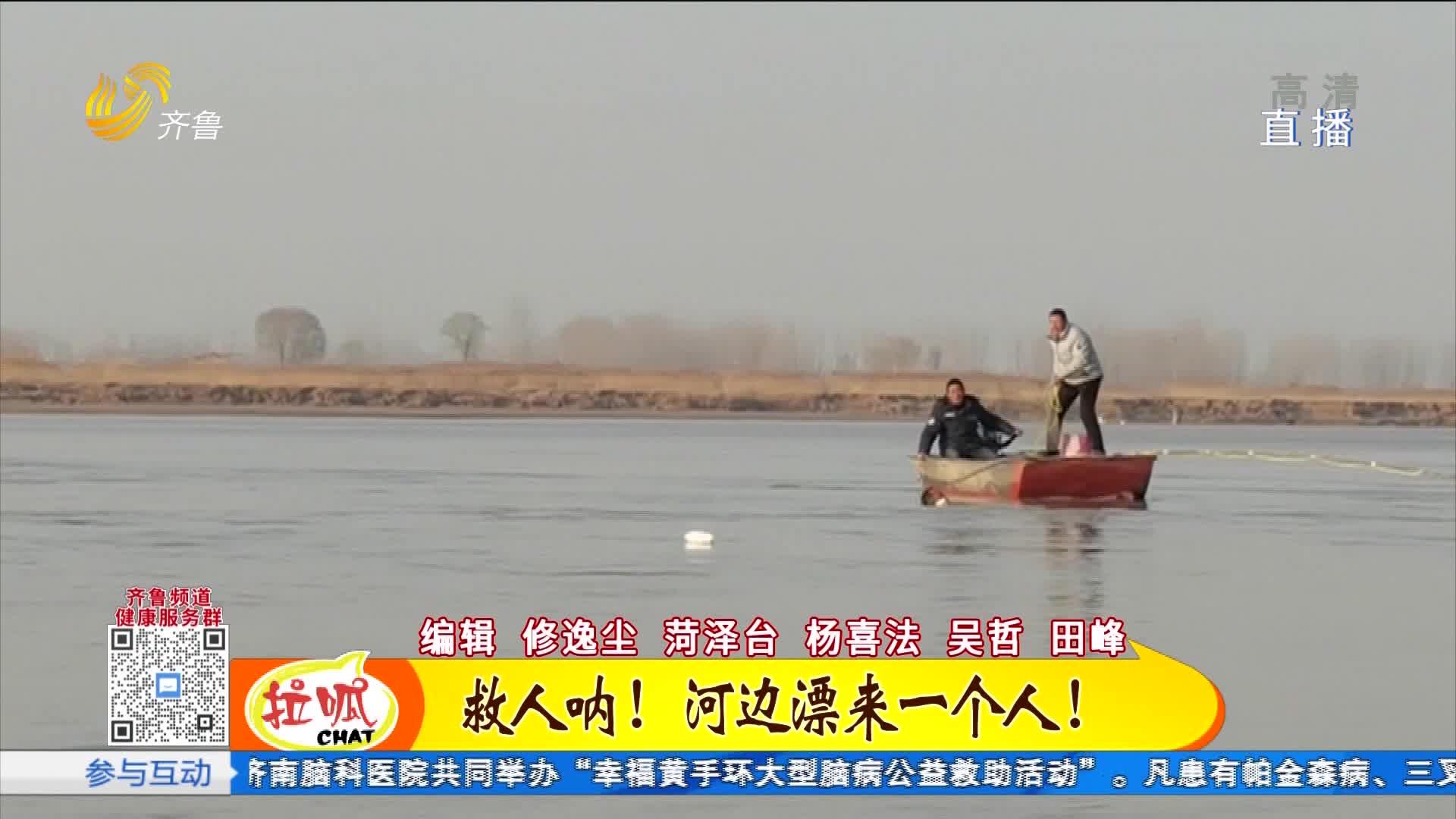 水面漂来一个人!黄河上的惊险大救援